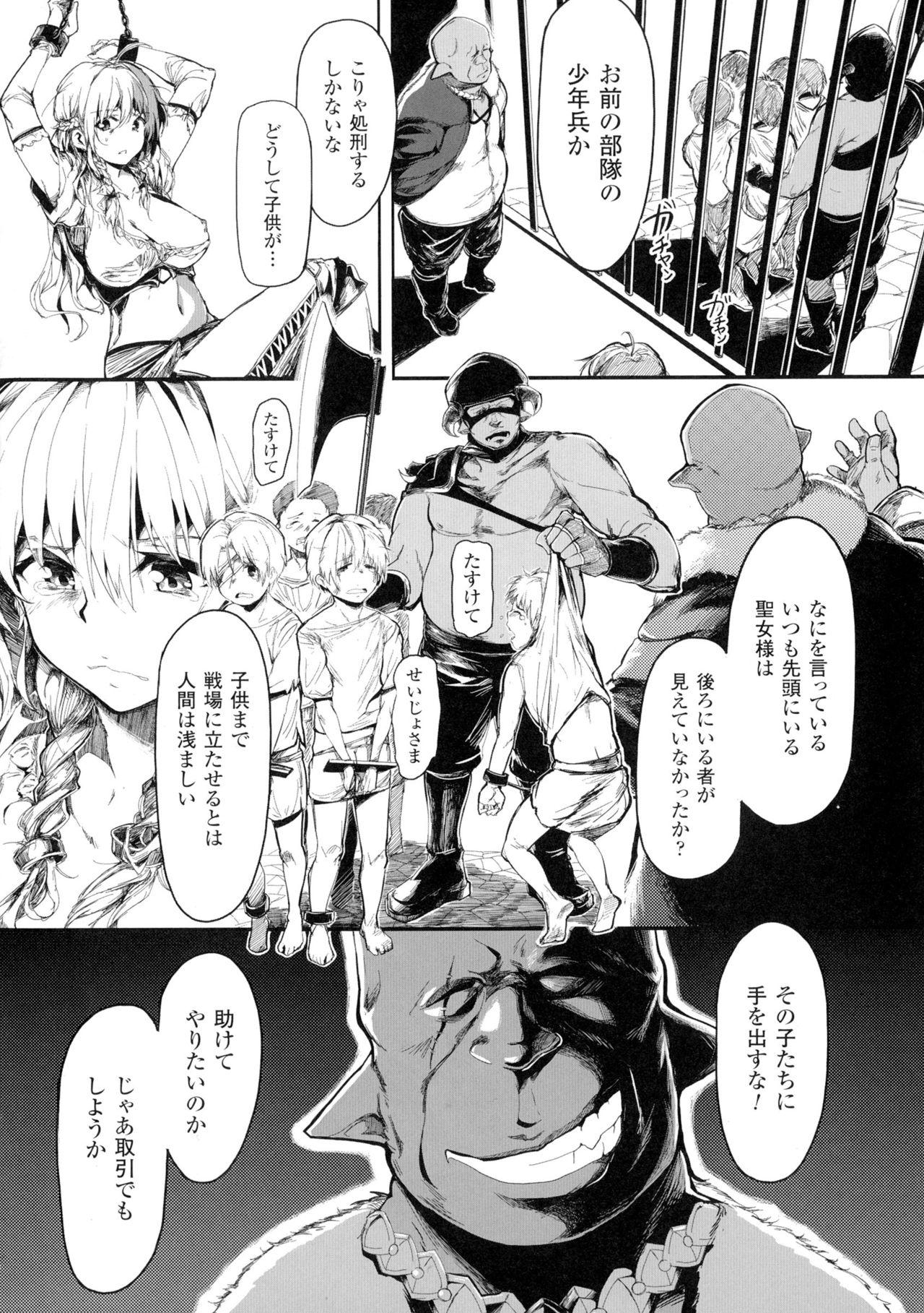 Seigi no Heroine Kangoku File DX Vol. 1 54