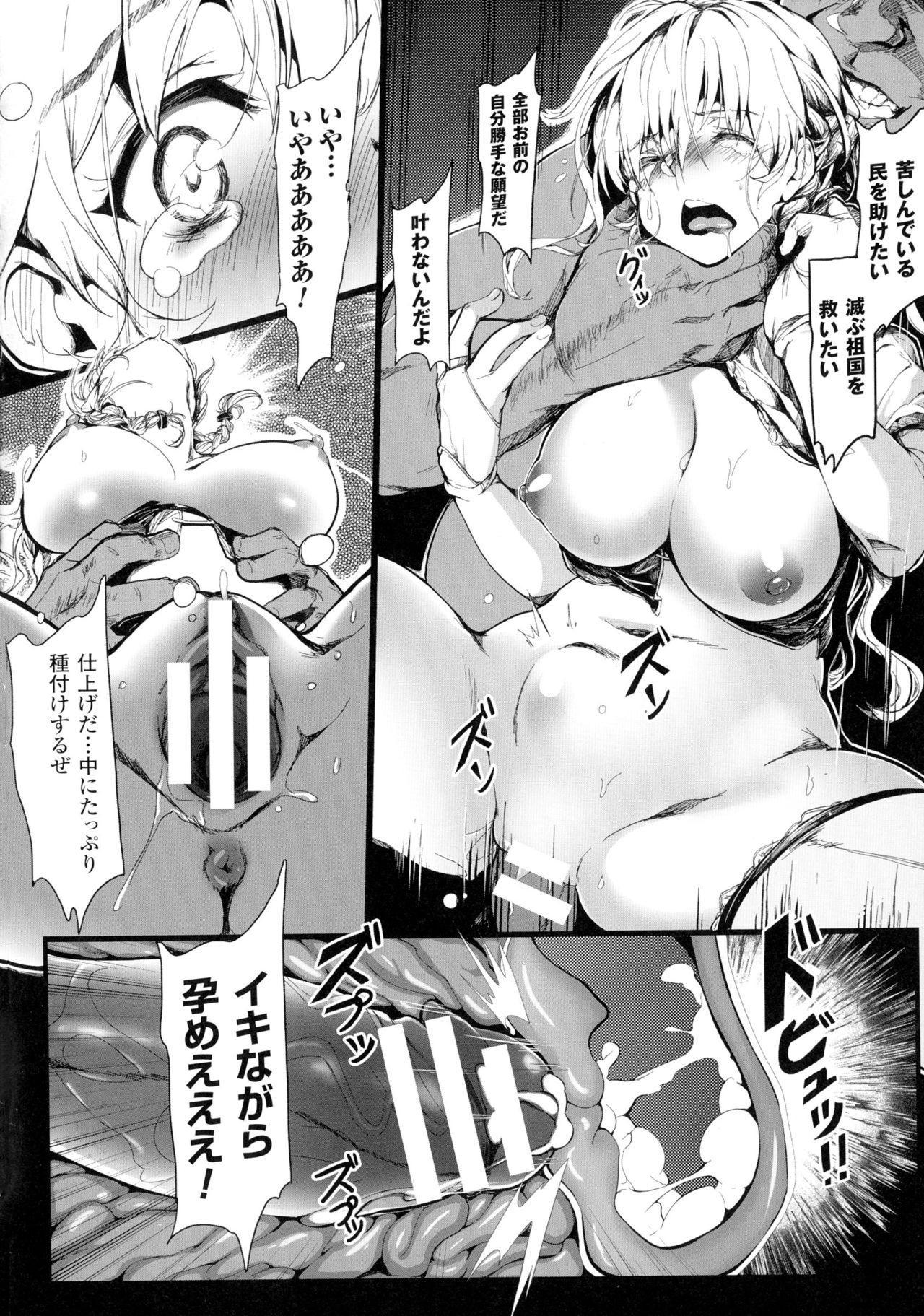 Seigi no Heroine Kangoku File DX Vol. 1 66