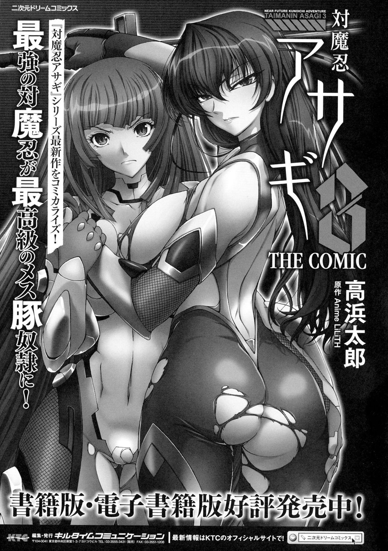 Seigi no Heroine Kangoku File DX Vol. 1 69