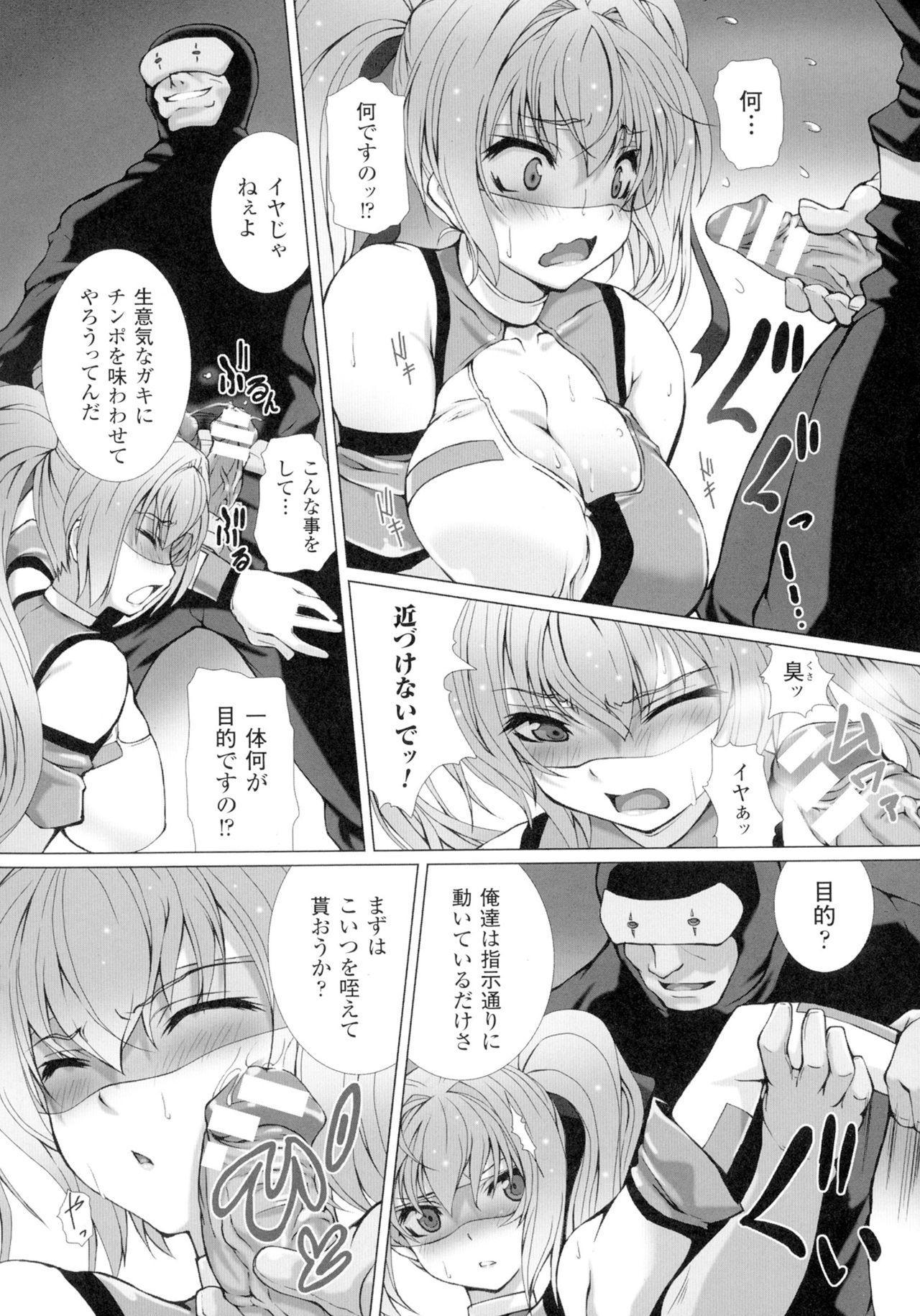 Seigi no Heroine Kangoku File DX Vol. 1 82