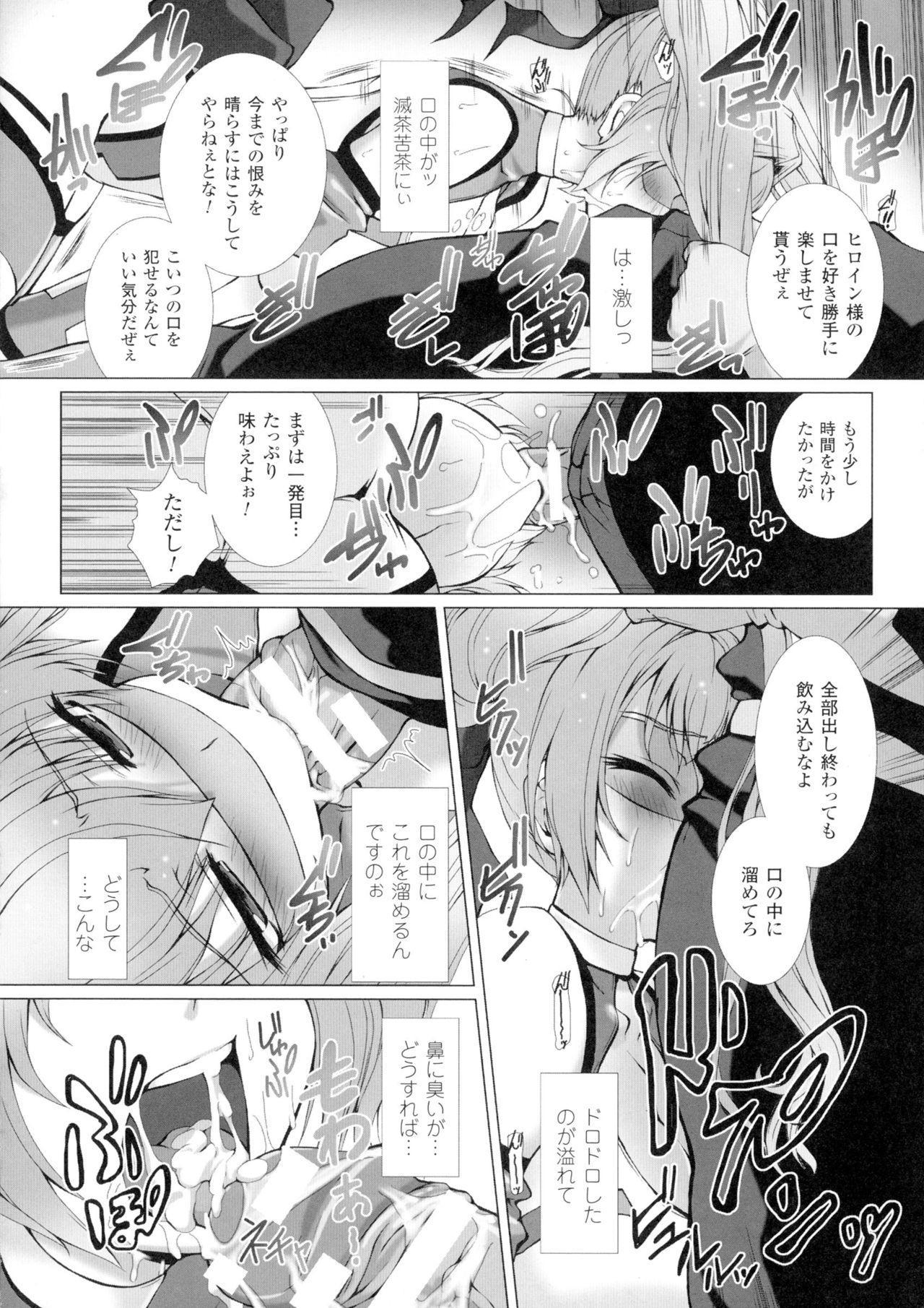 Seigi no Heroine Kangoku File DX Vol. 1 90