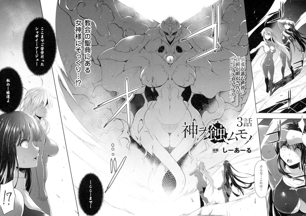 Seigi no Heroine Kangoku File DX Vol. 1 94