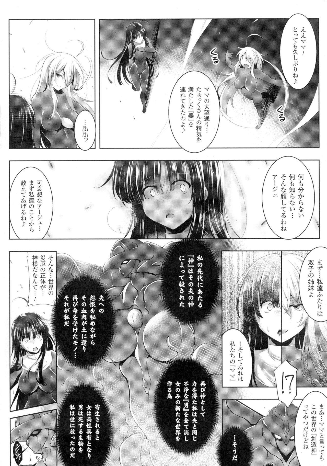 Seigi no Heroine Kangoku File DX Vol. 1 95