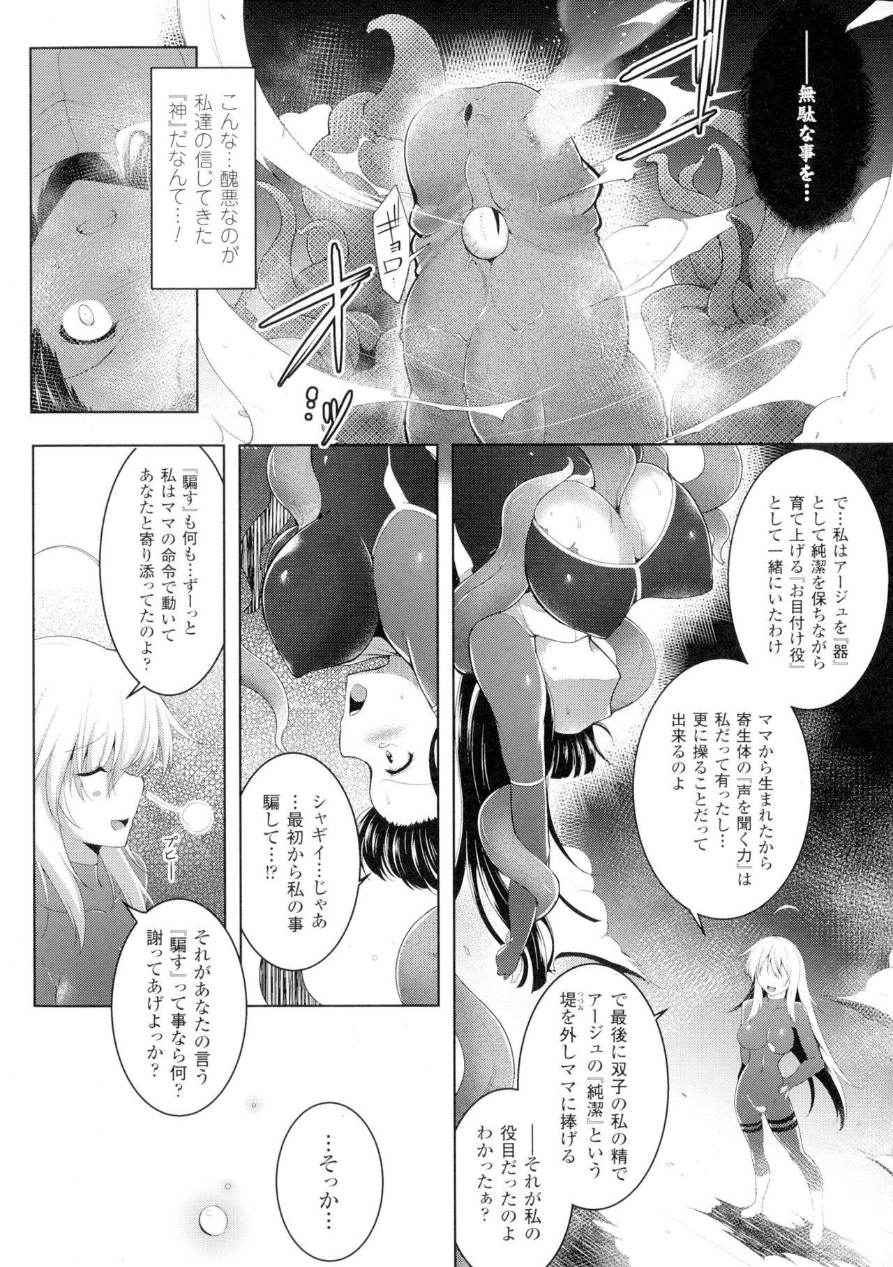 Seigi no Heroine Kangoku File DX Vol. 1 97