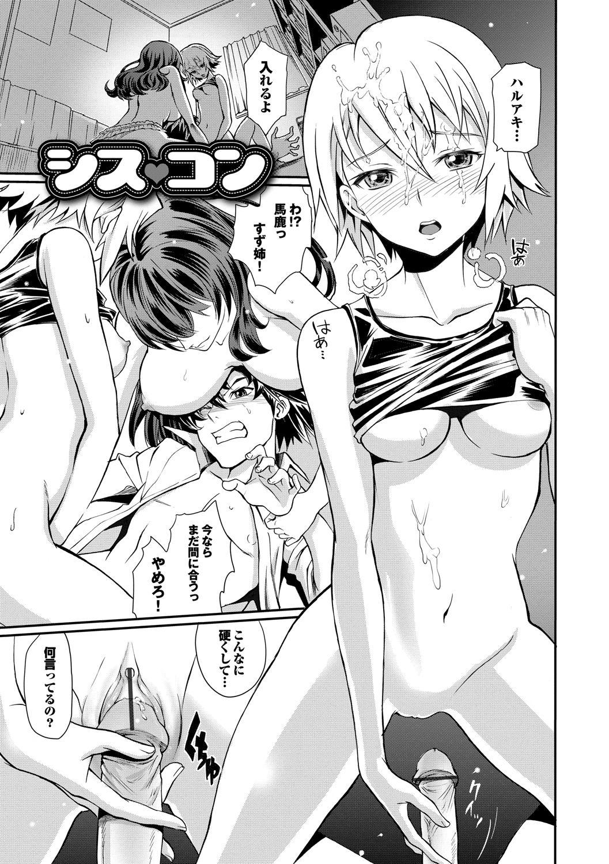 純情少女エトセトラ 156