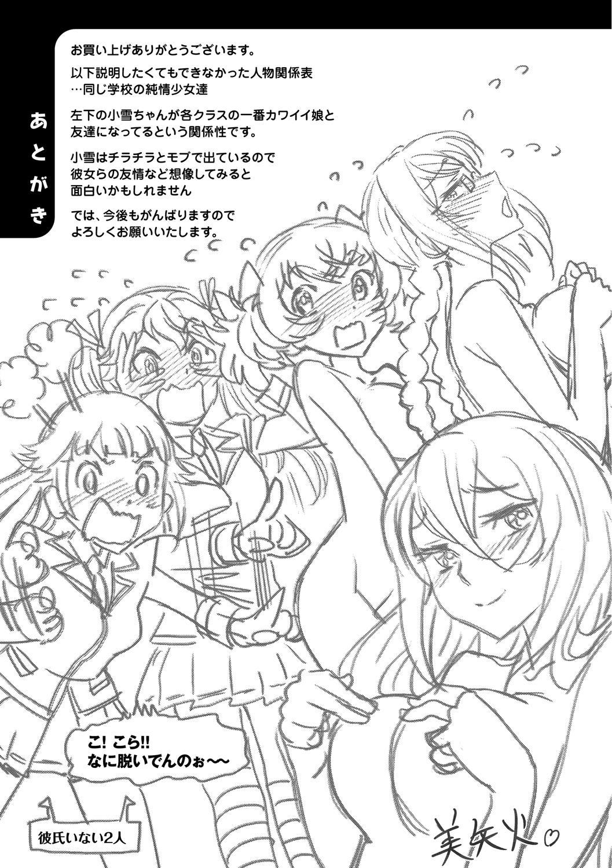純情少女エトセトラ 199