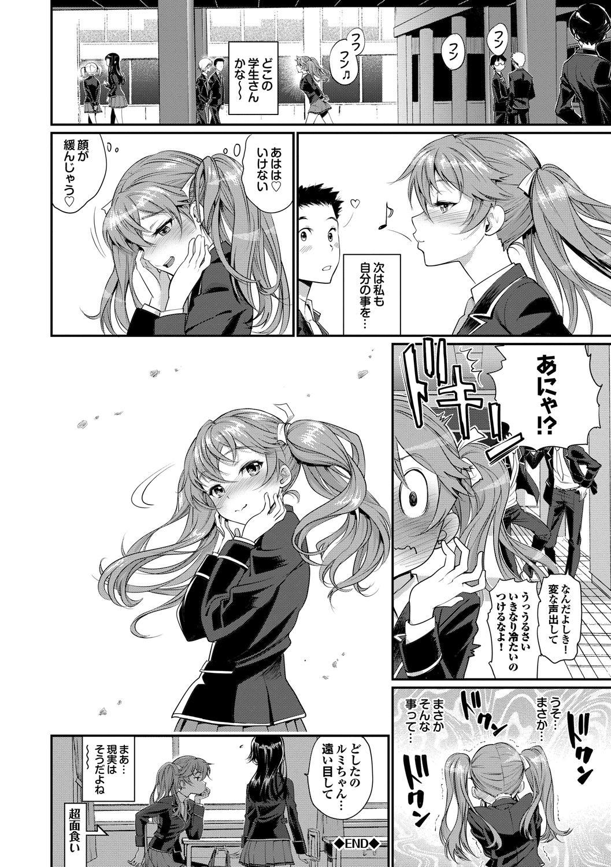 純情少女エトセトラ 64