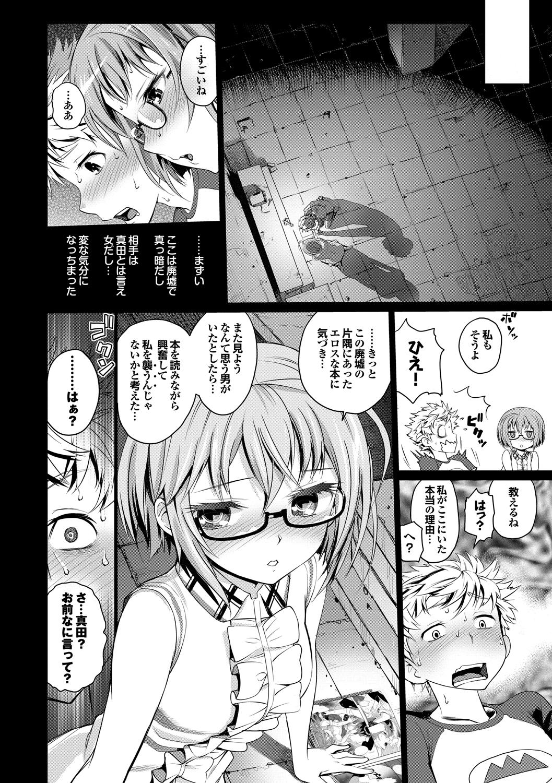 純情少女エトセトラ 72