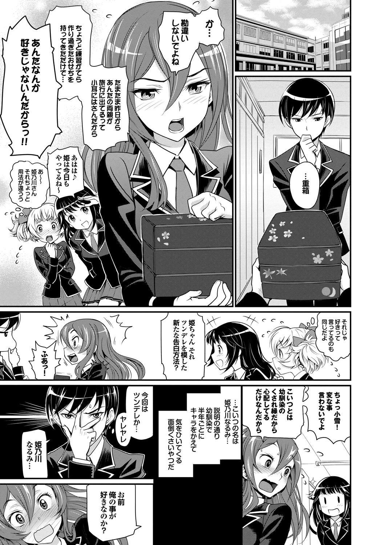 純情少女エトセトラ 7