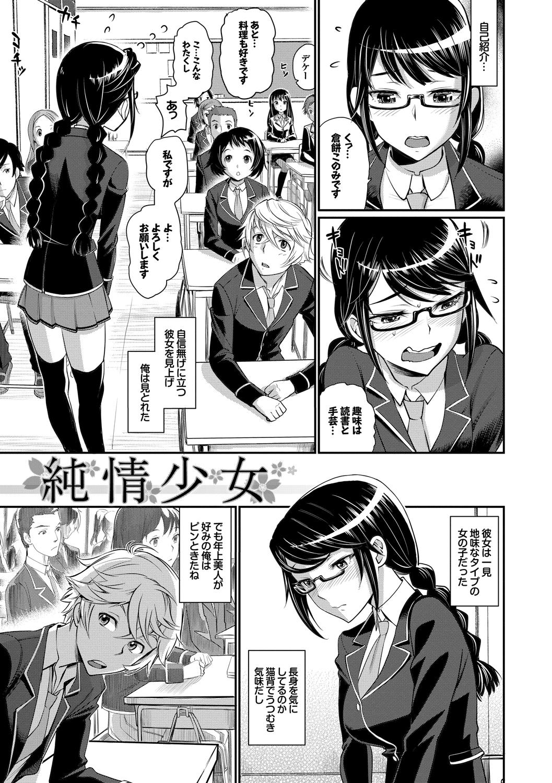 純情少女エトセトラ 91