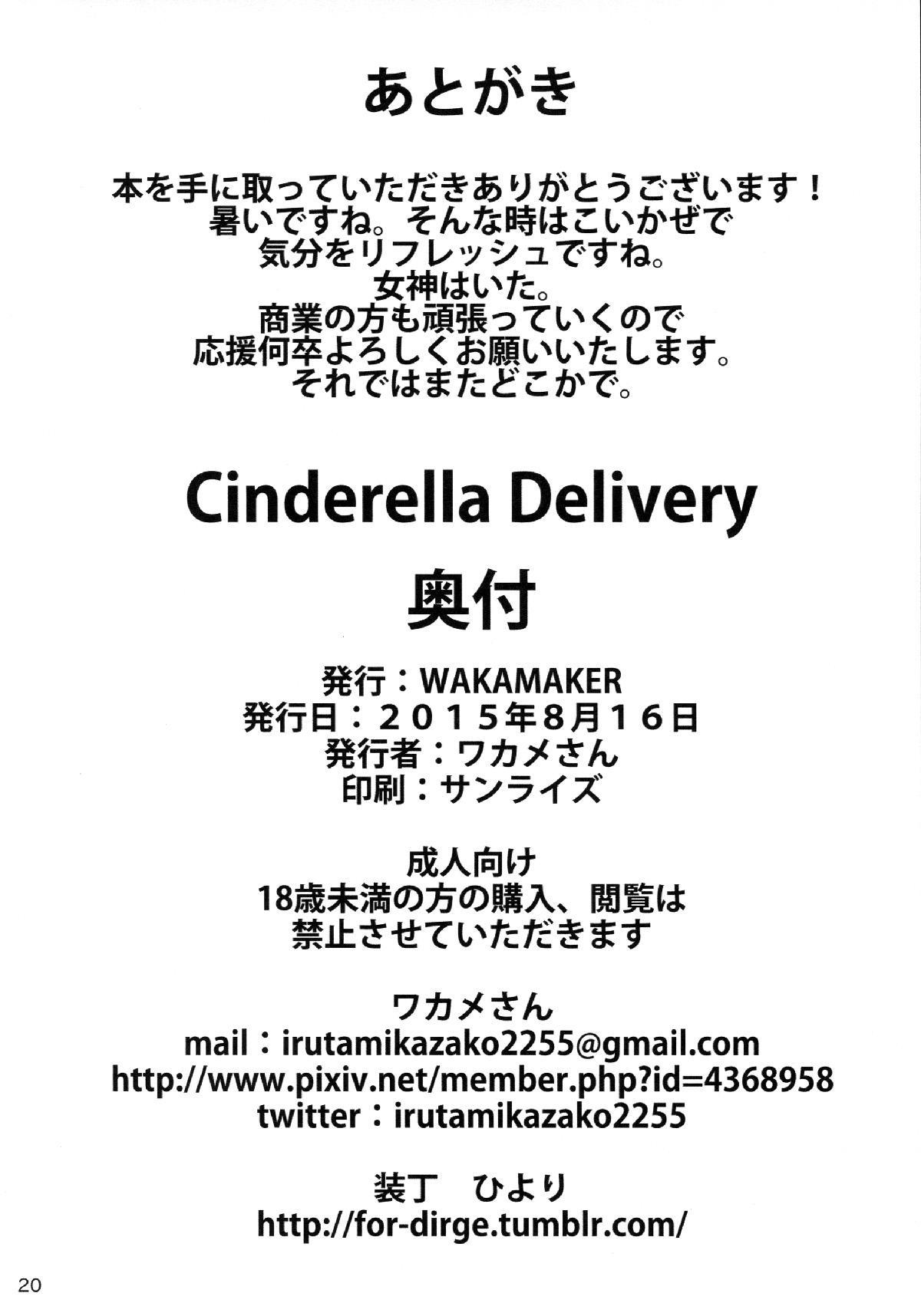 Cinderella Delivery 21