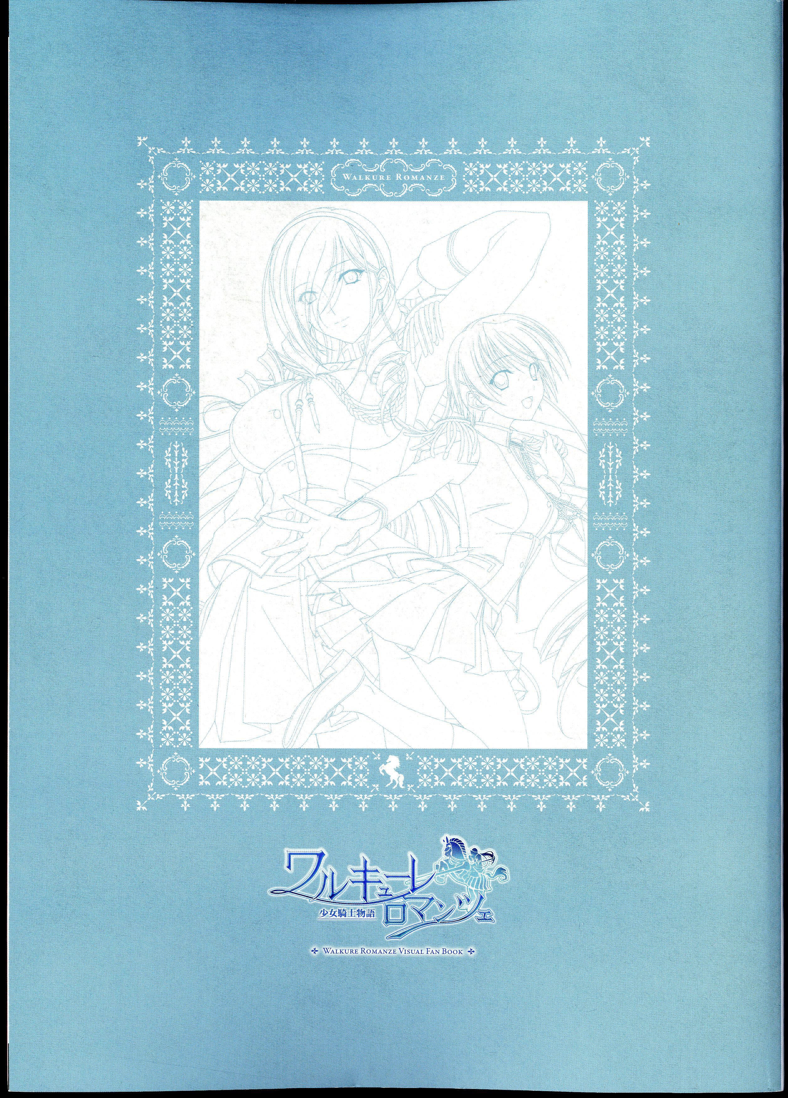 Walkure Romanze Visual Fanbook 6