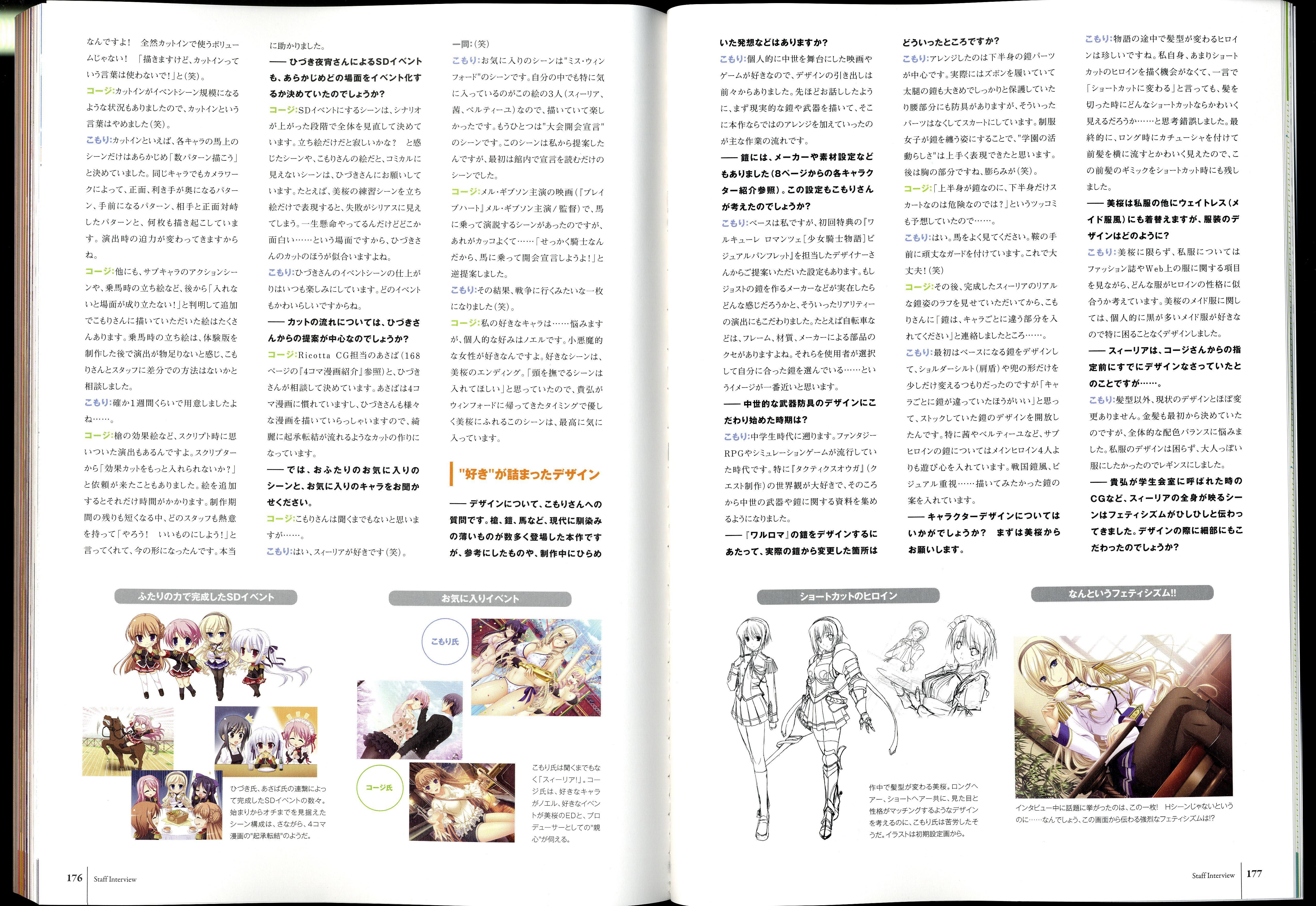 Walkure Romanze Visual Fanbook 95