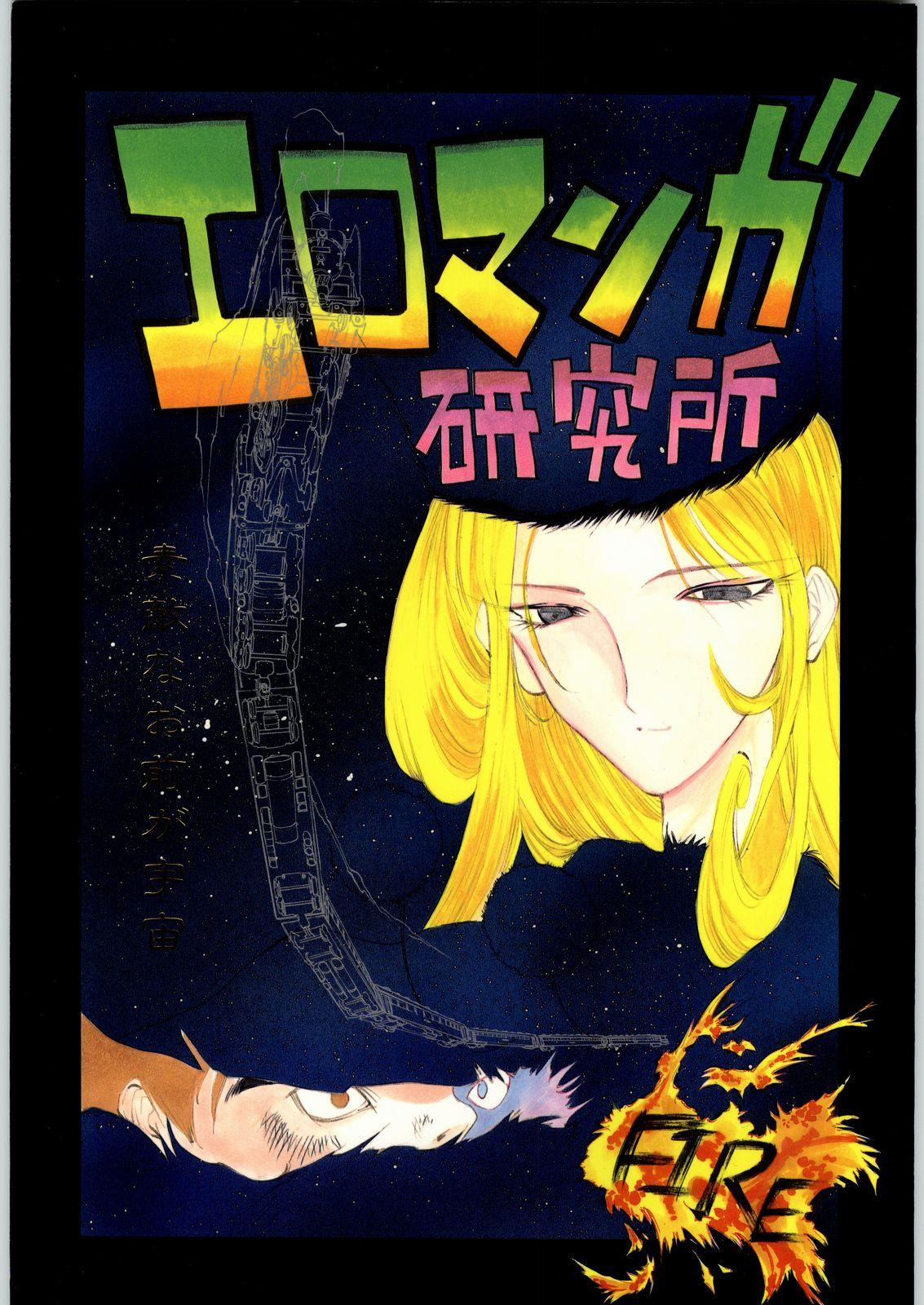 Ero Manga Kenkyuujo FIRE 0