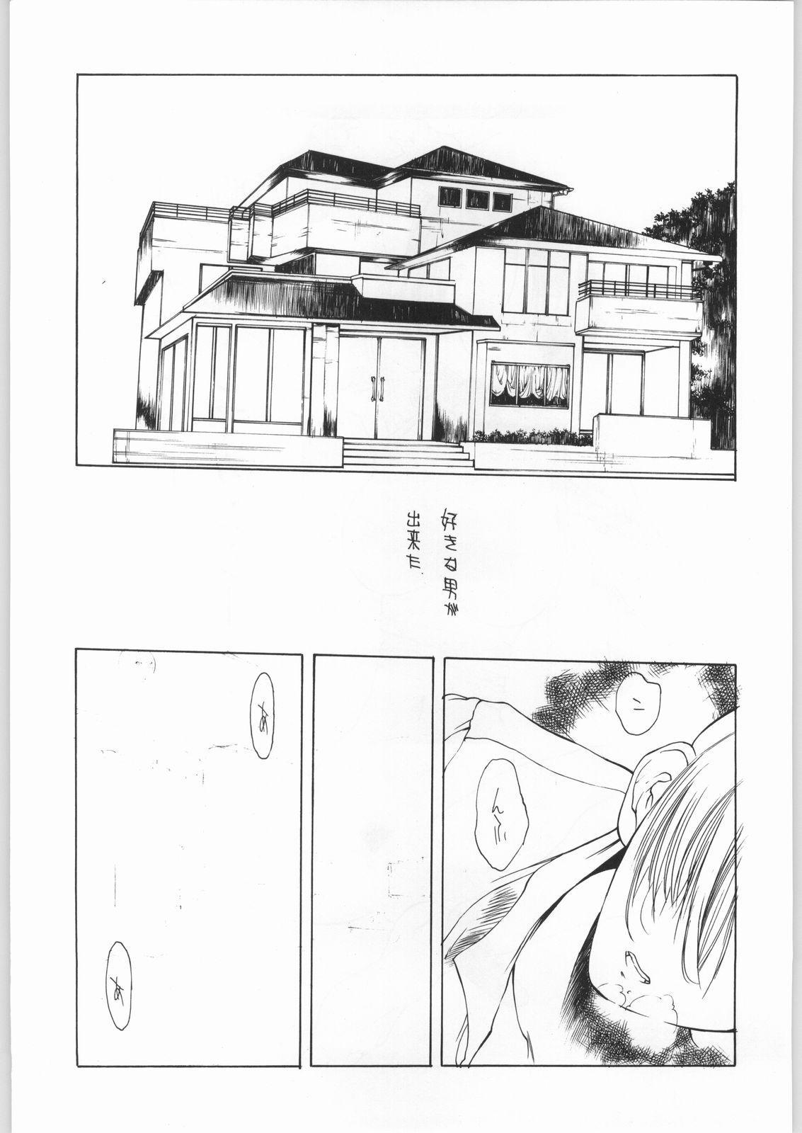 Ero Manga Kenkyuujo FIRE 11