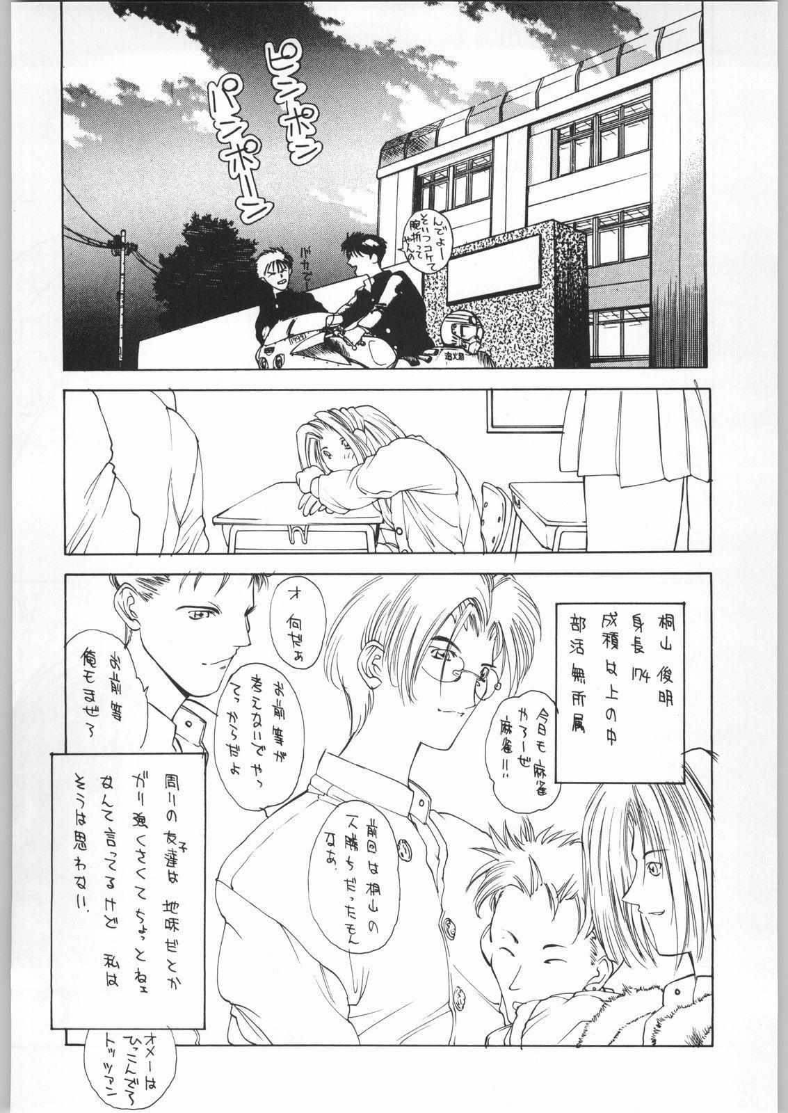 Ero Manga Kenkyuujo FIRE 16