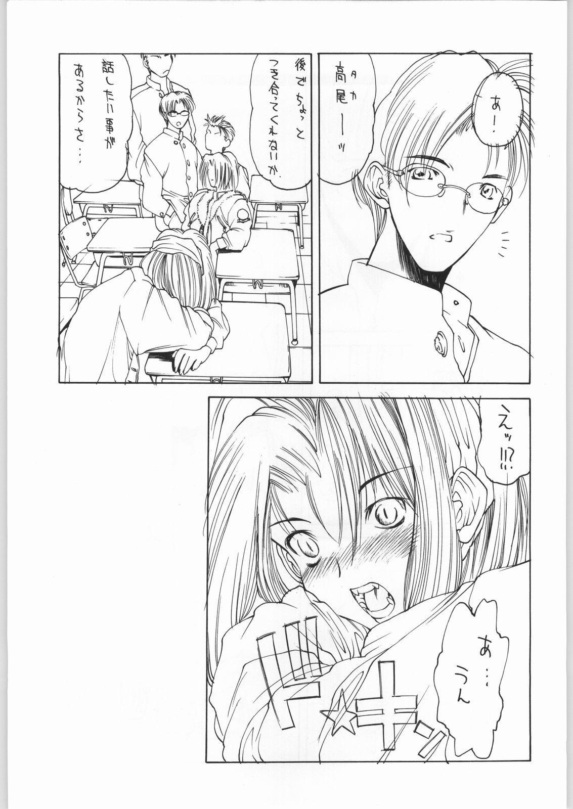 Ero Manga Kenkyuujo FIRE 17