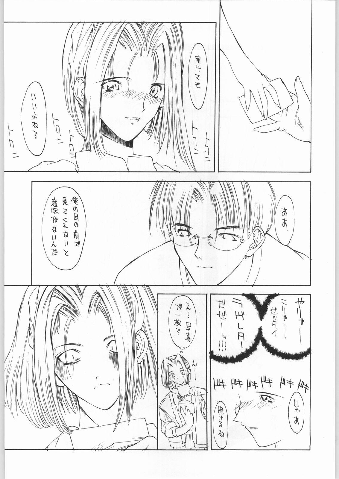 Ero Manga Kenkyuujo FIRE 19