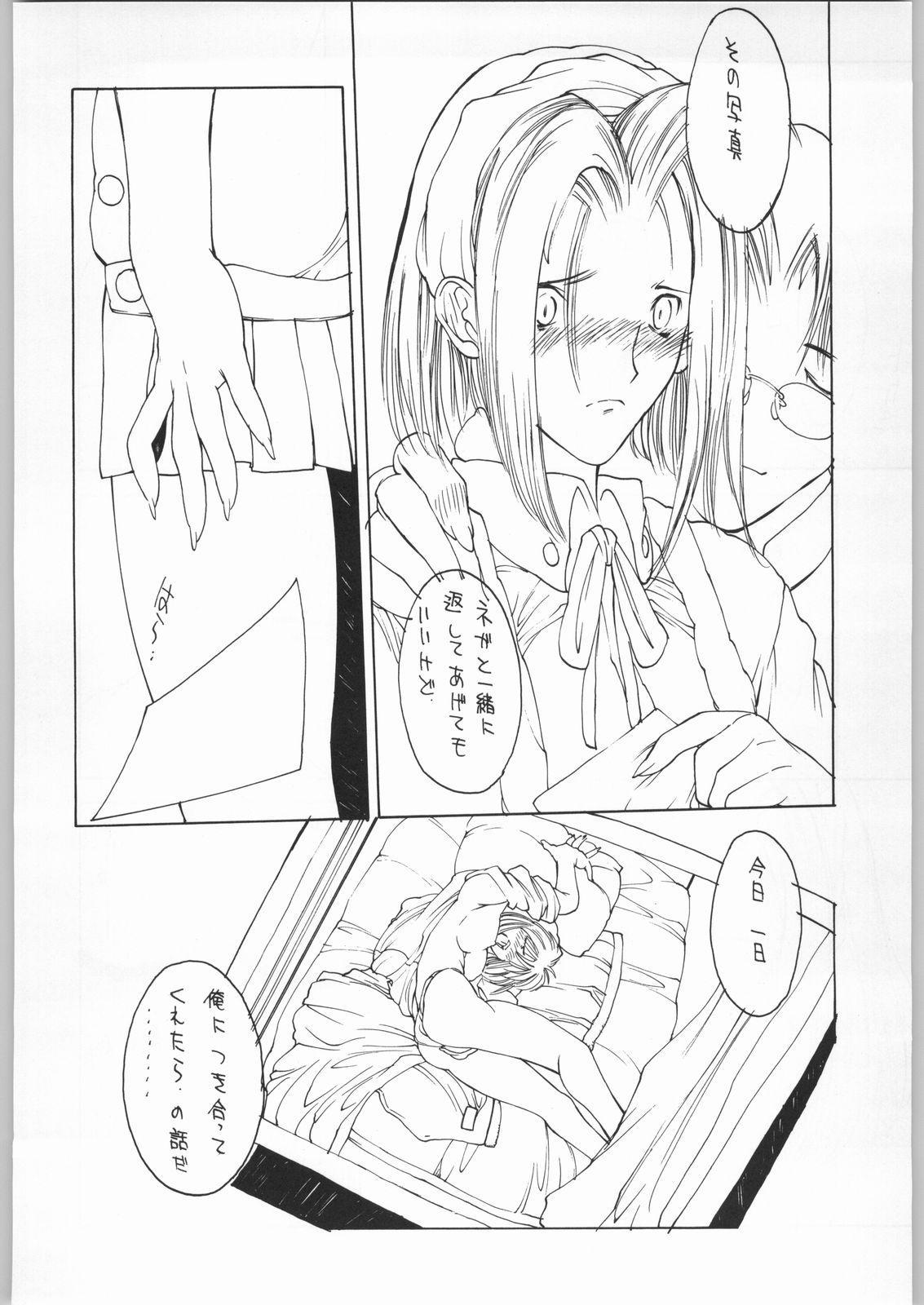 Ero Manga Kenkyuujo FIRE 20