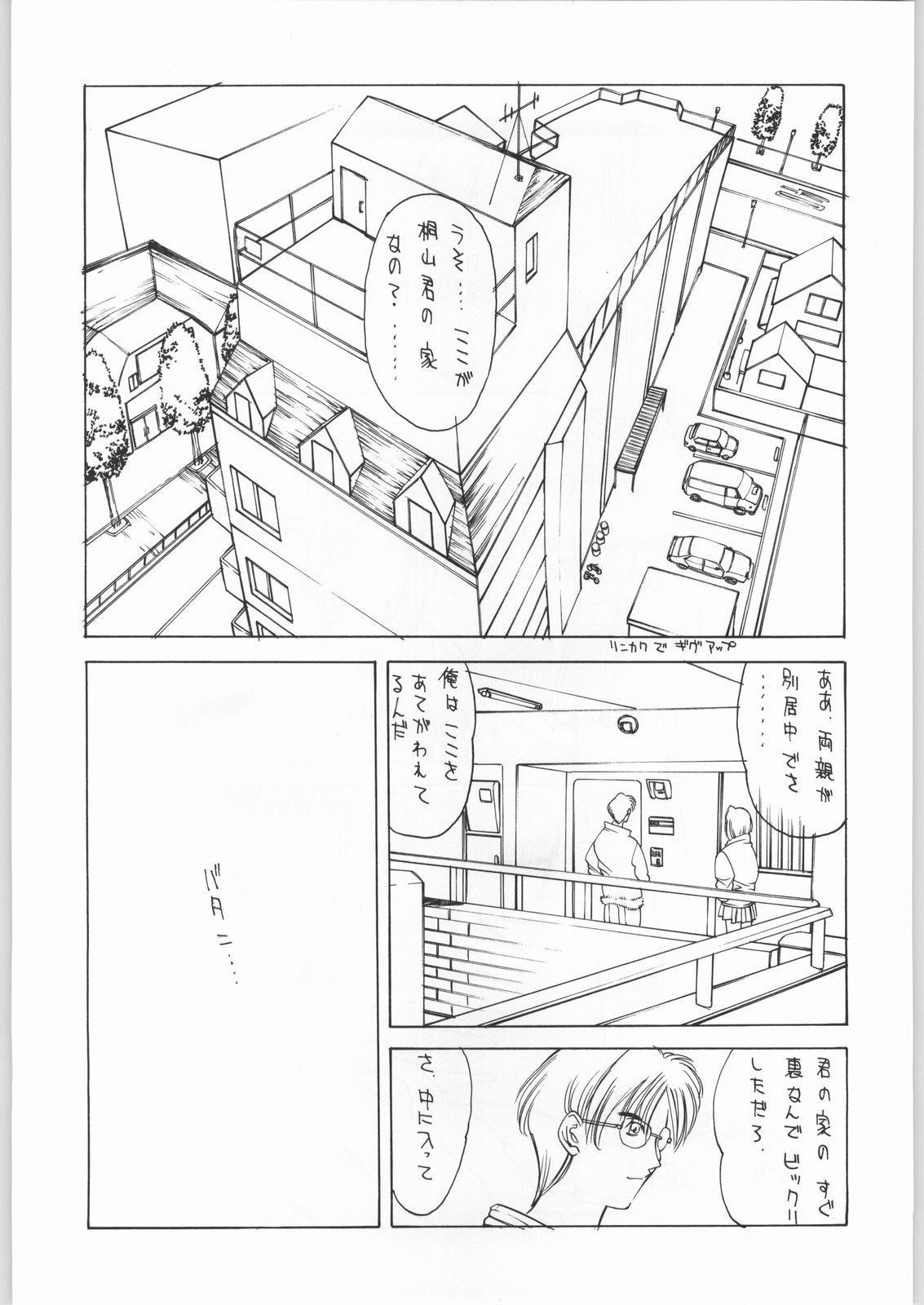 Ero Manga Kenkyuujo FIRE 21