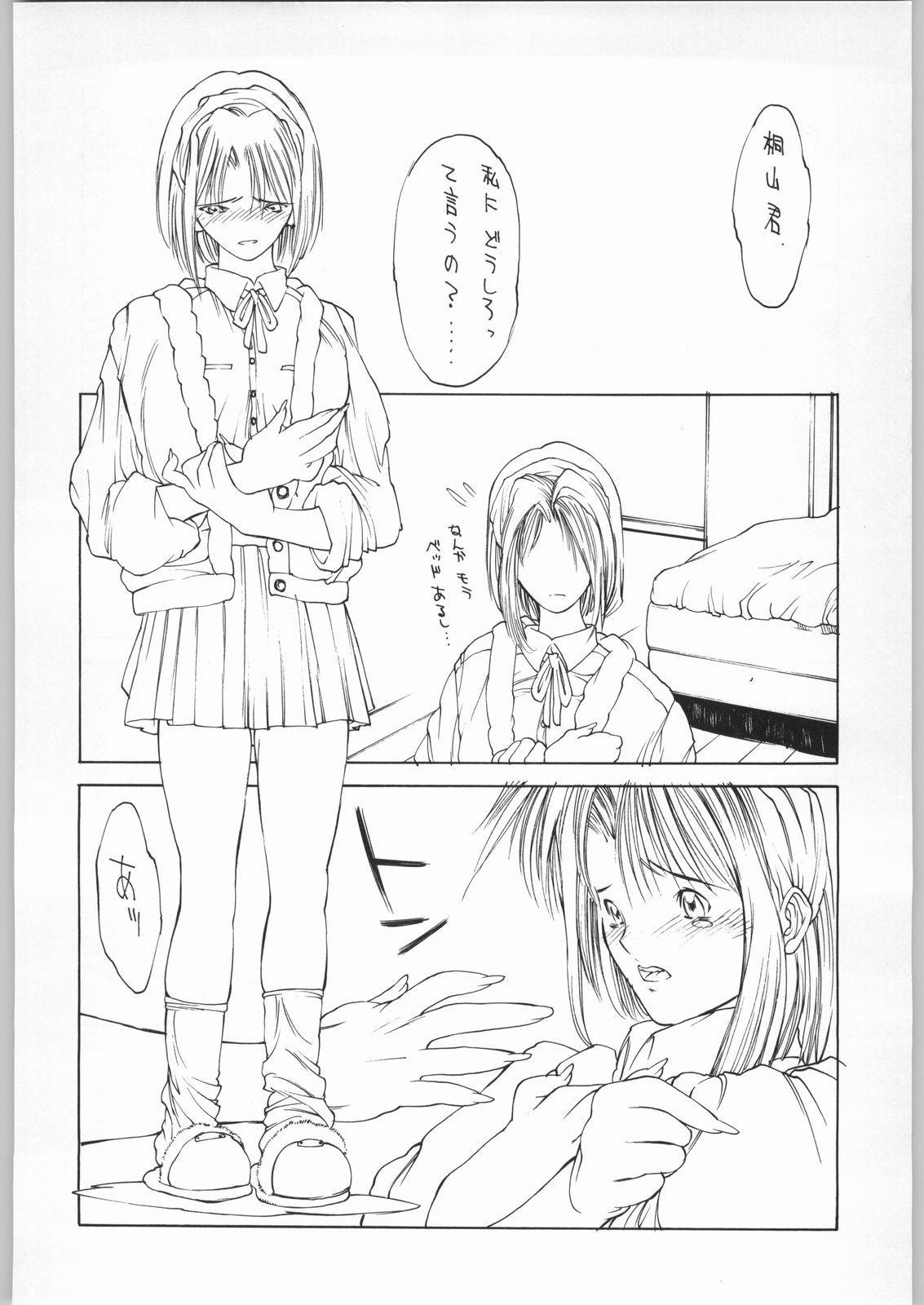 Ero Manga Kenkyuujo FIRE 22