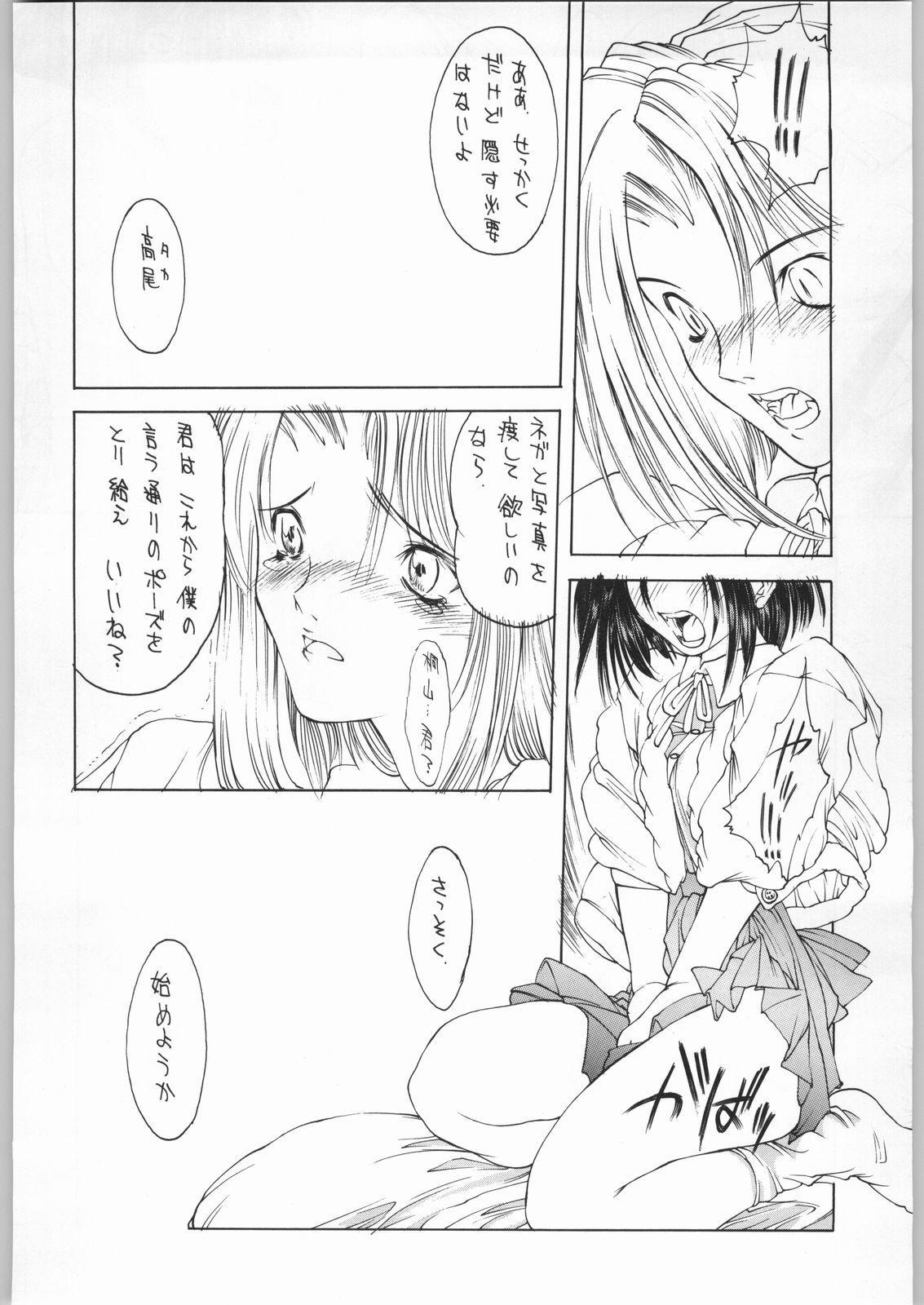 Ero Manga Kenkyuujo FIRE 24