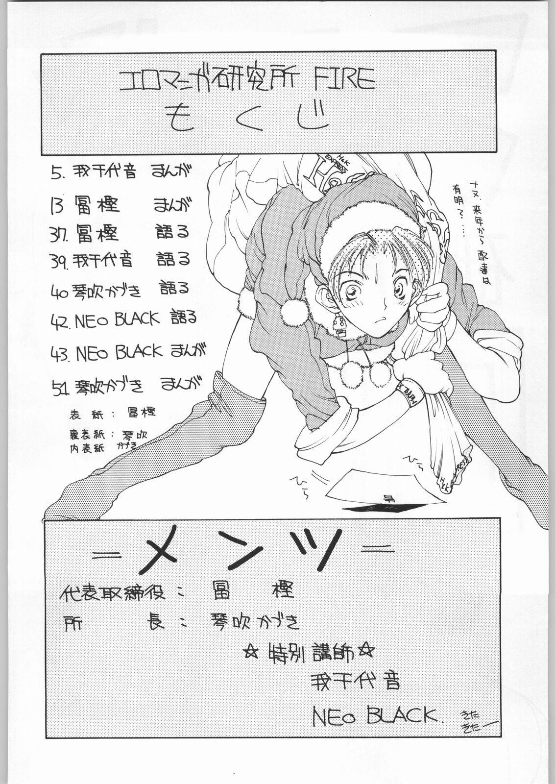 Ero Manga Kenkyuujo FIRE 2
