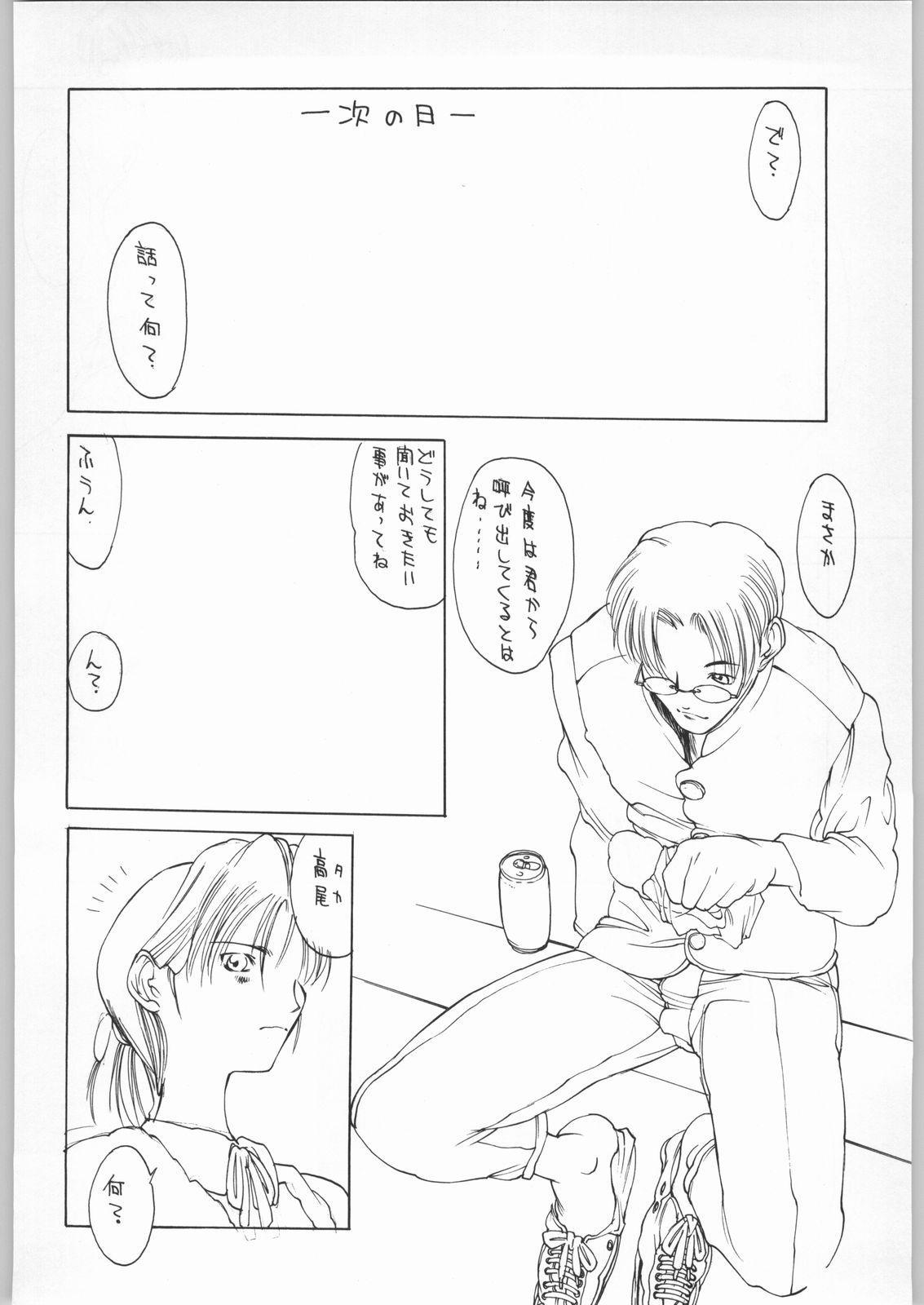 Ero Manga Kenkyuujo FIRE 30