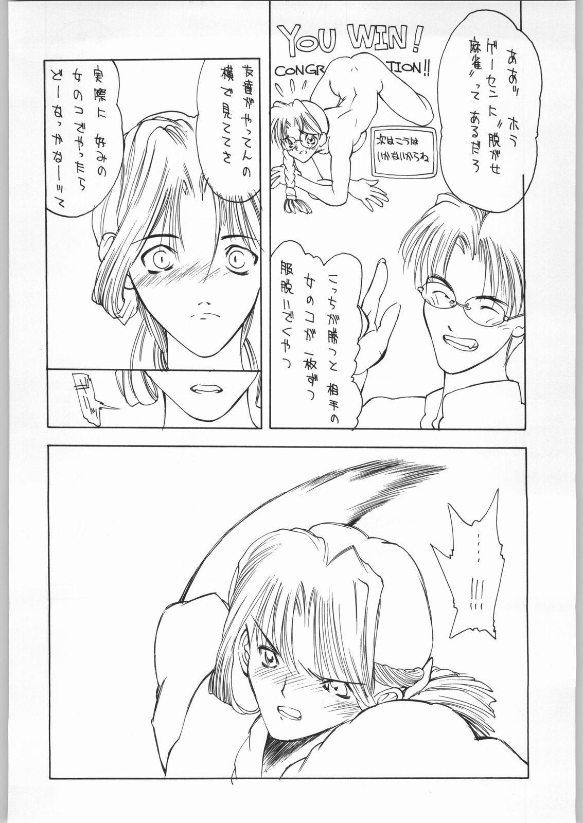 Ero Manga Kenkyuujo FIRE 32