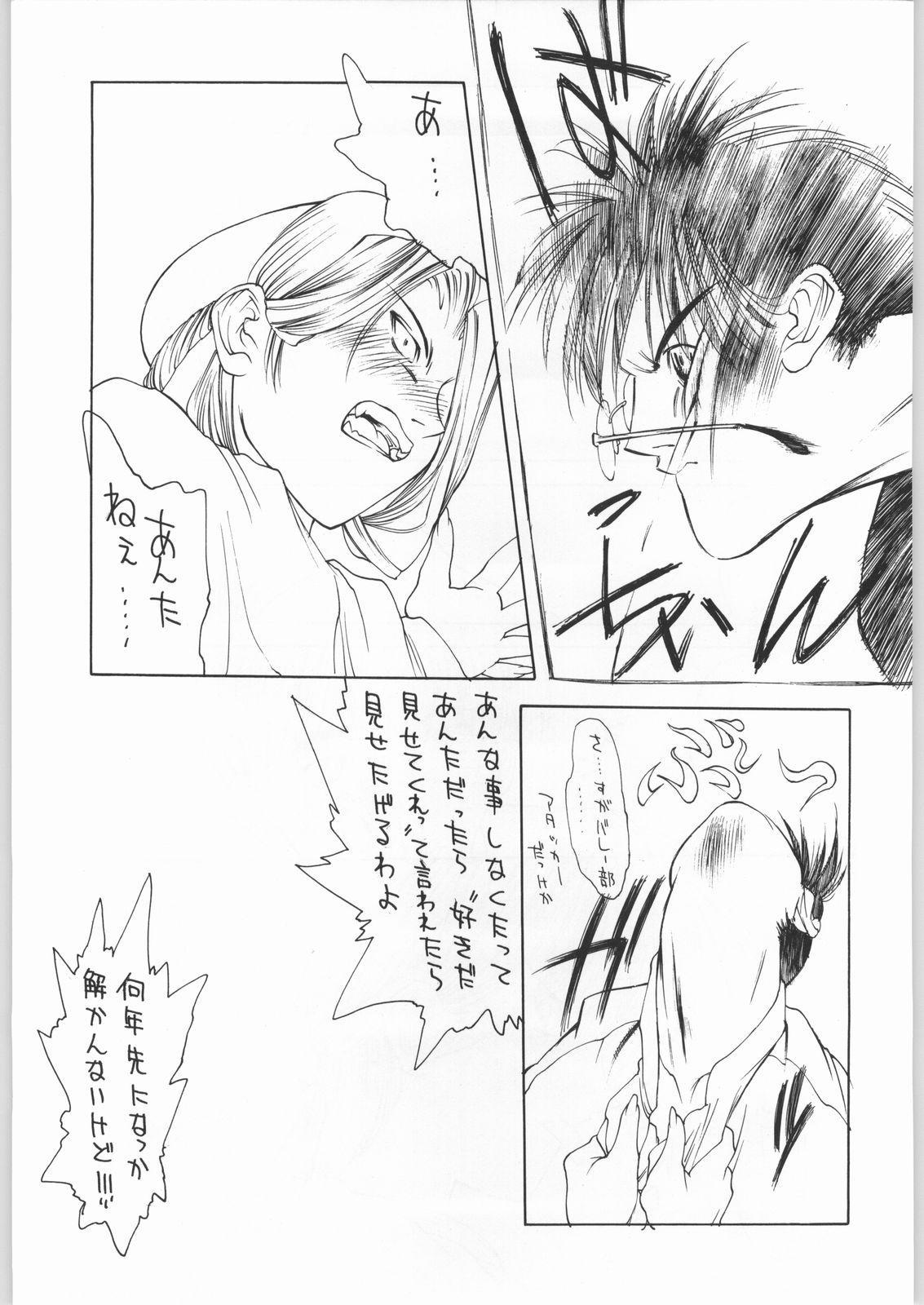 Ero Manga Kenkyuujo FIRE 33