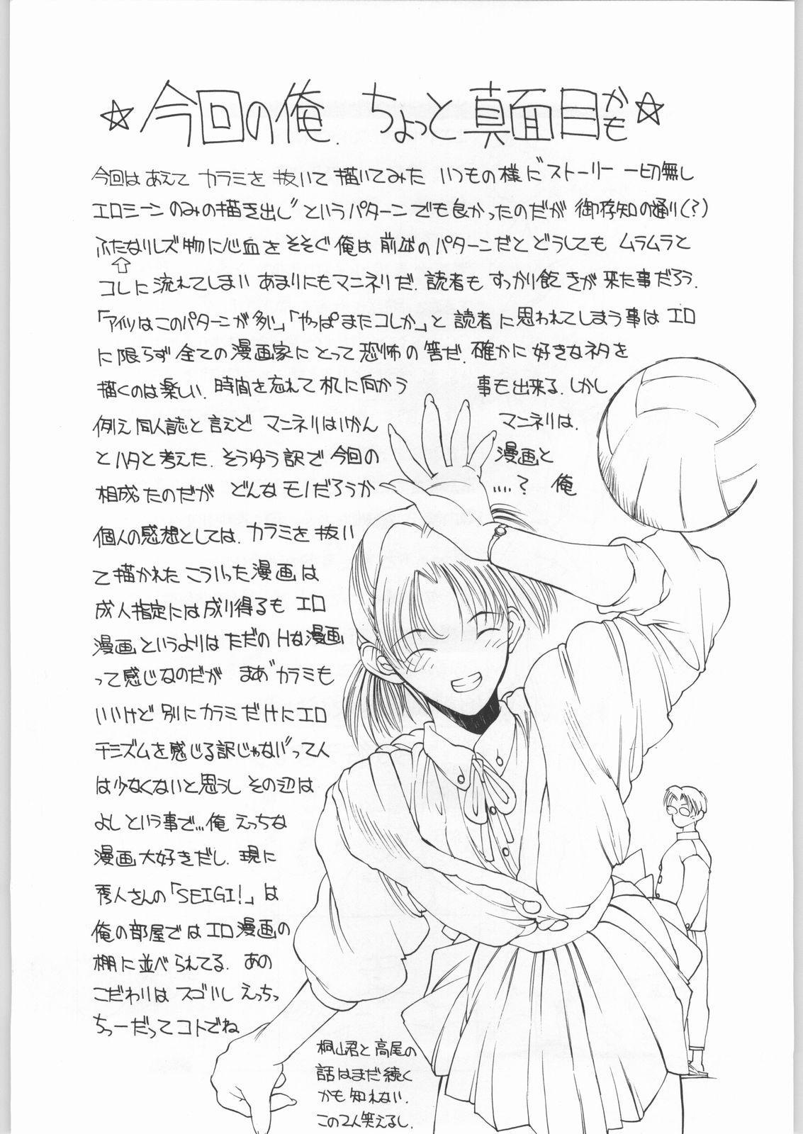 Ero Manga Kenkyuujo FIRE 35