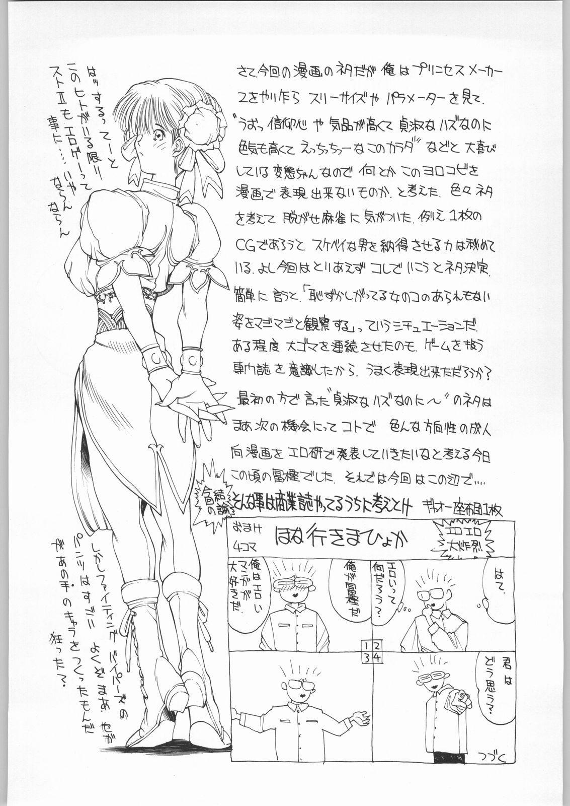 Ero Manga Kenkyuujo FIRE 36