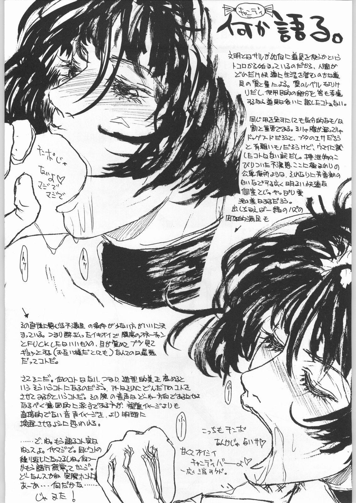 Ero Manga Kenkyuujo FIRE 39