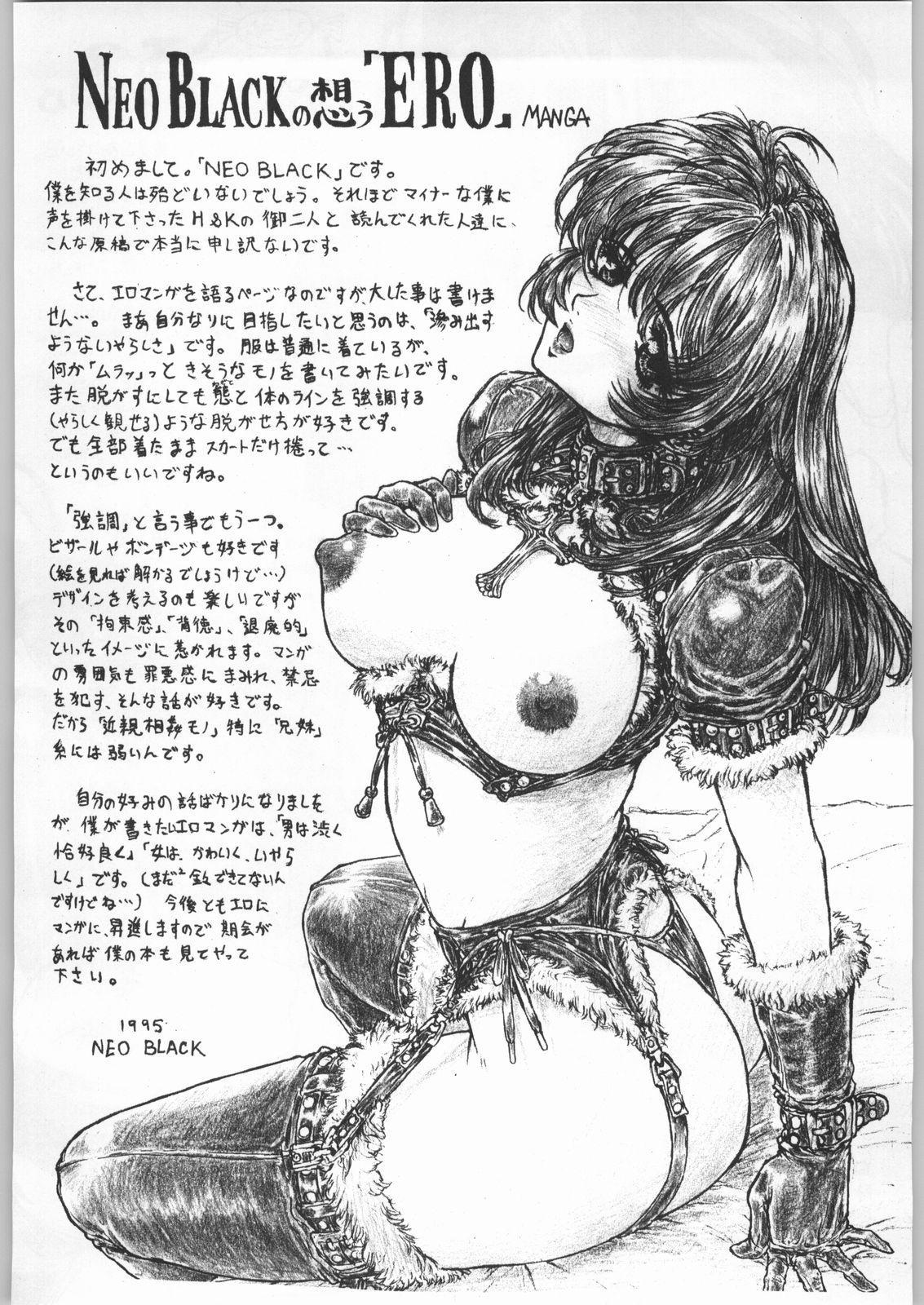 Ero Manga Kenkyuujo FIRE 40
