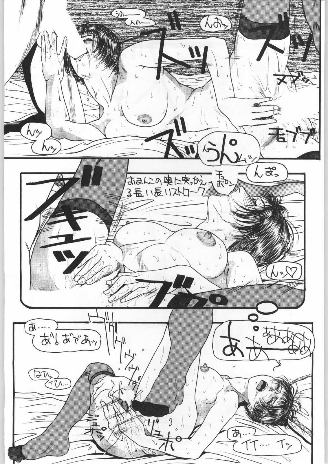 Ero Manga Kenkyuujo FIRE 55