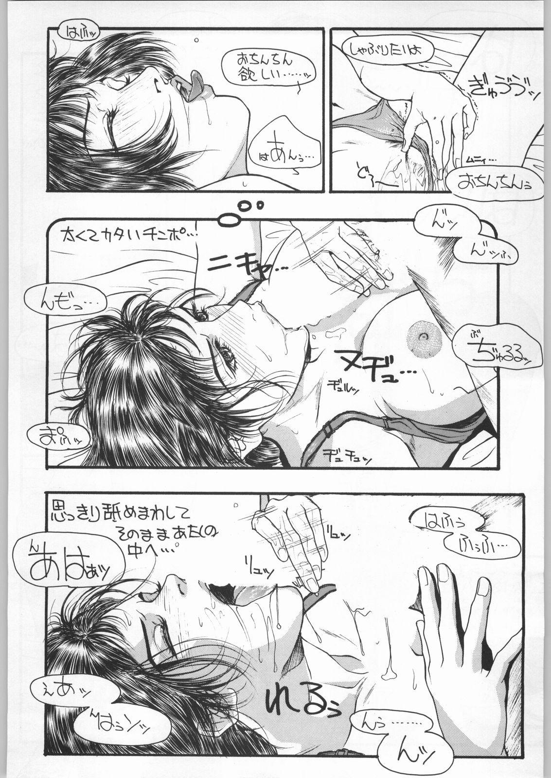 Ero Manga Kenkyuujo FIRE 62