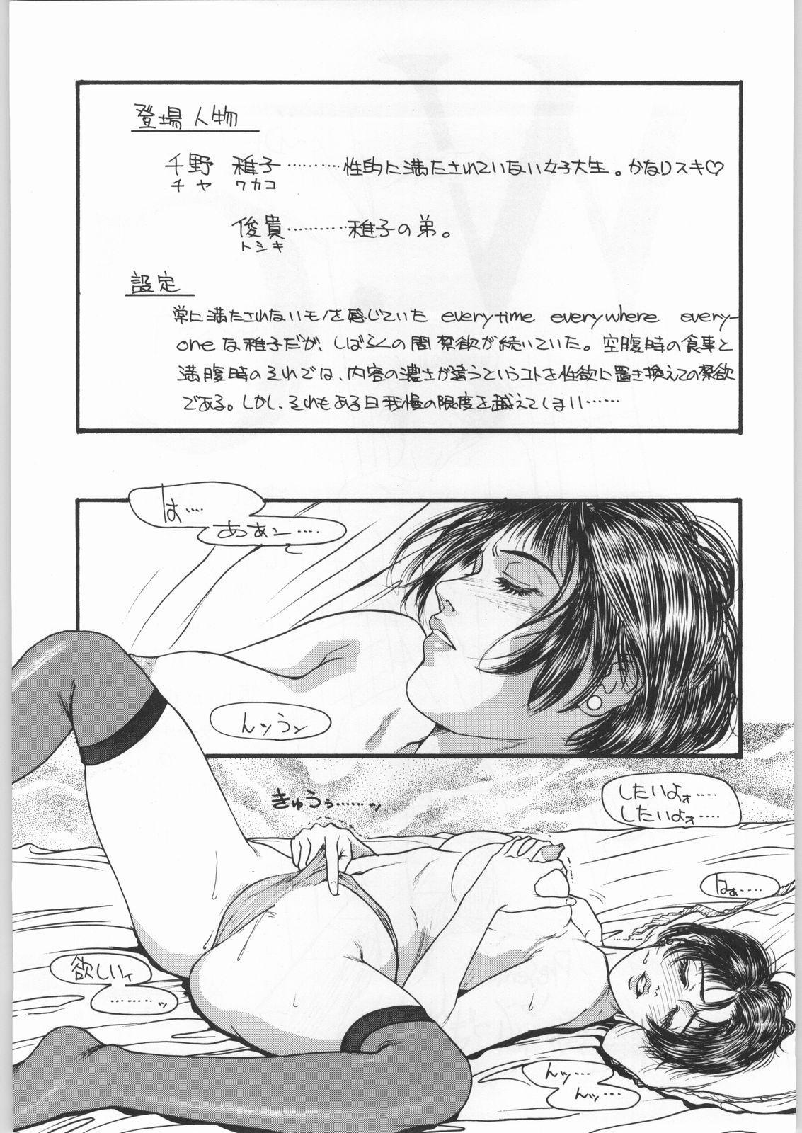 Ero Manga Kenkyuujo FIRE 63