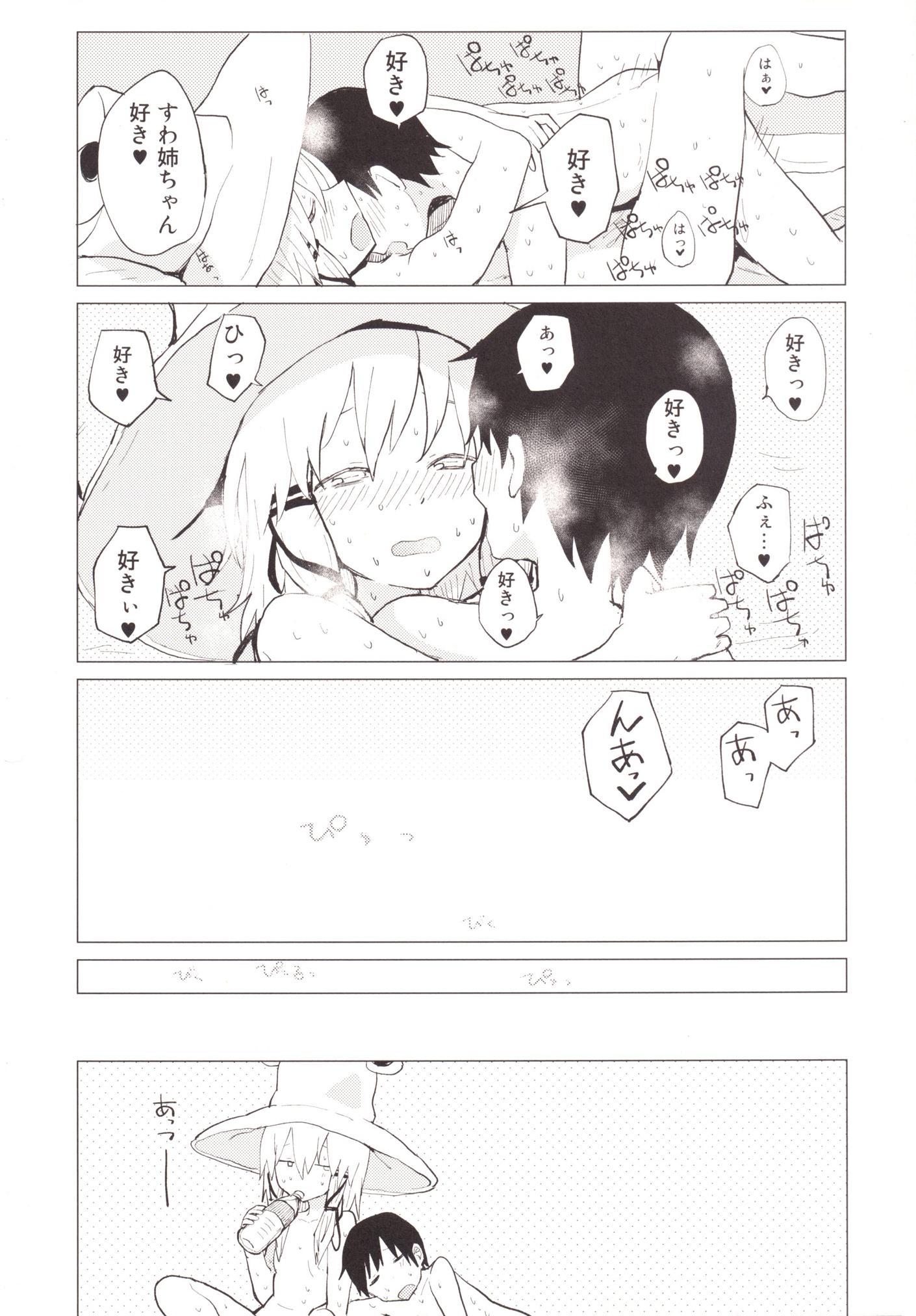 Suwa Shota Tsumeawase Suwa Shota Bangaihen 6 5