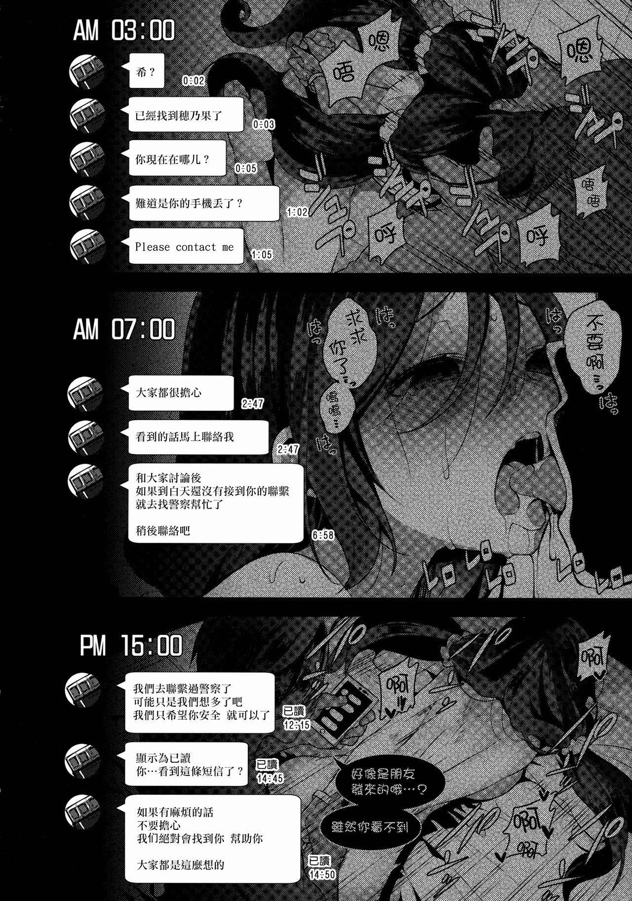 Nontan o Okasu dake no Hon 16