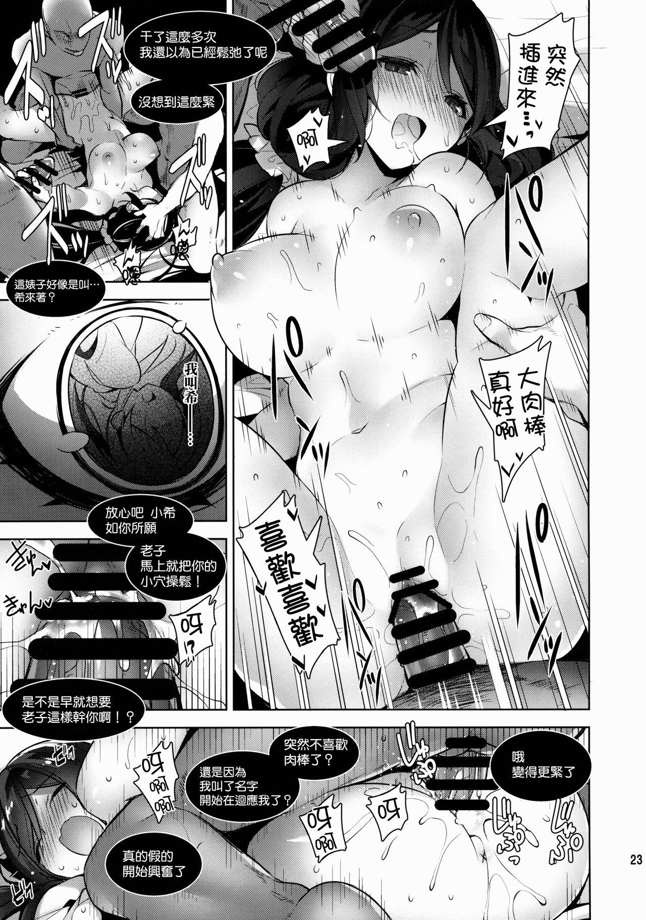 Nontan o Okasu dake no Hon 23