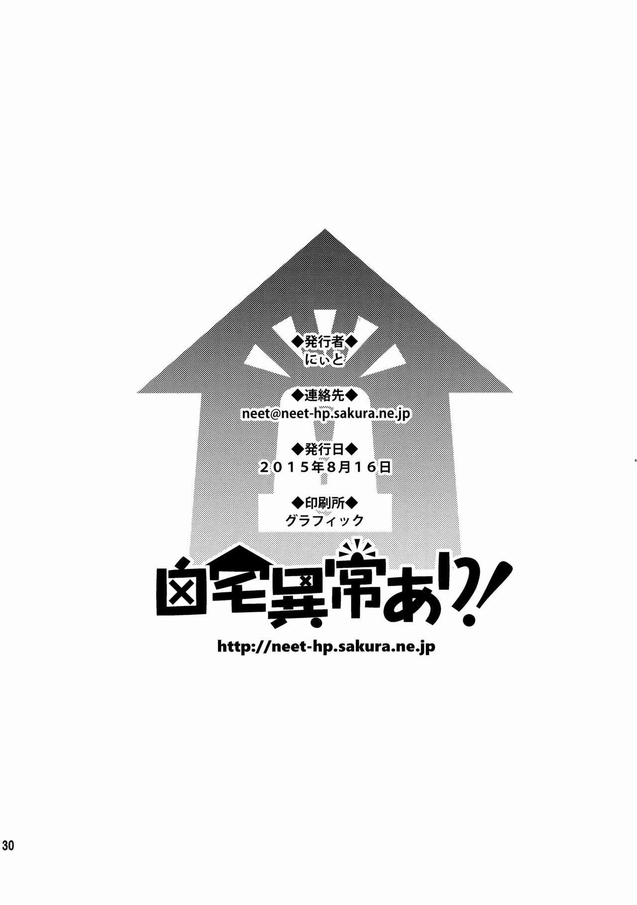 Nontan o Okasu dake no Hon 30