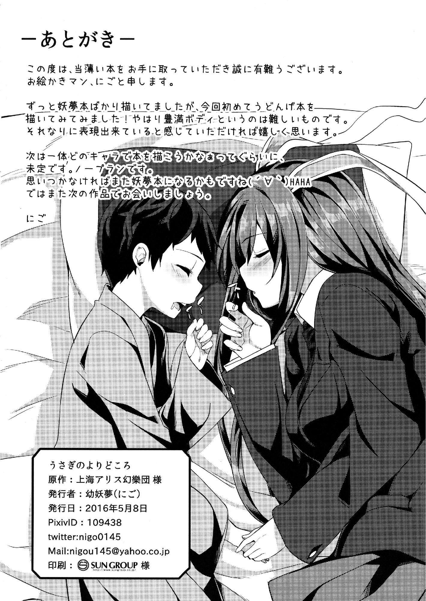 Usagi no Yoridokoro 21