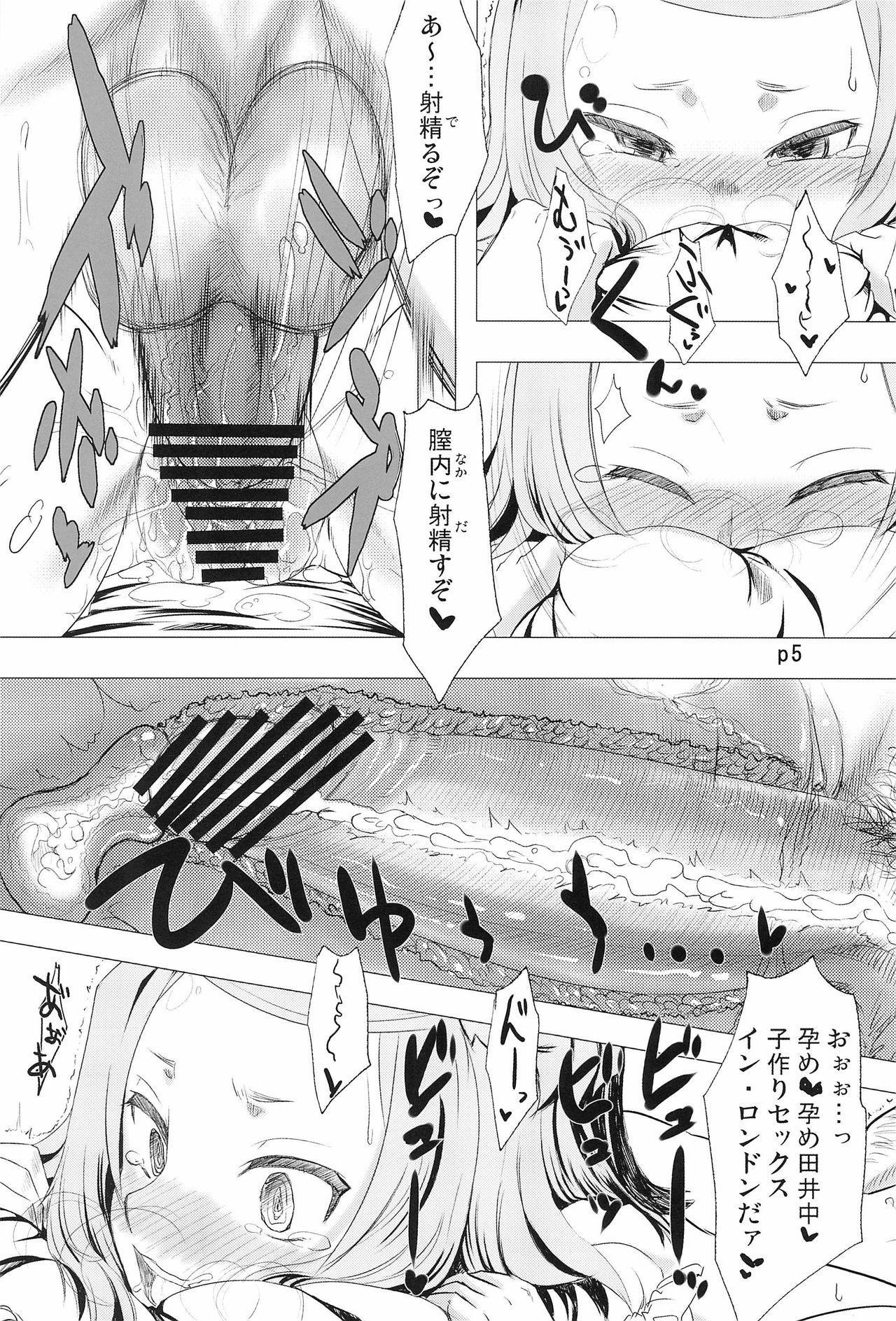 R.O.T 4 Ritsu-chan wa Ookata no Yosoudoori Chinpo ni wa Katenakatta yo... 4