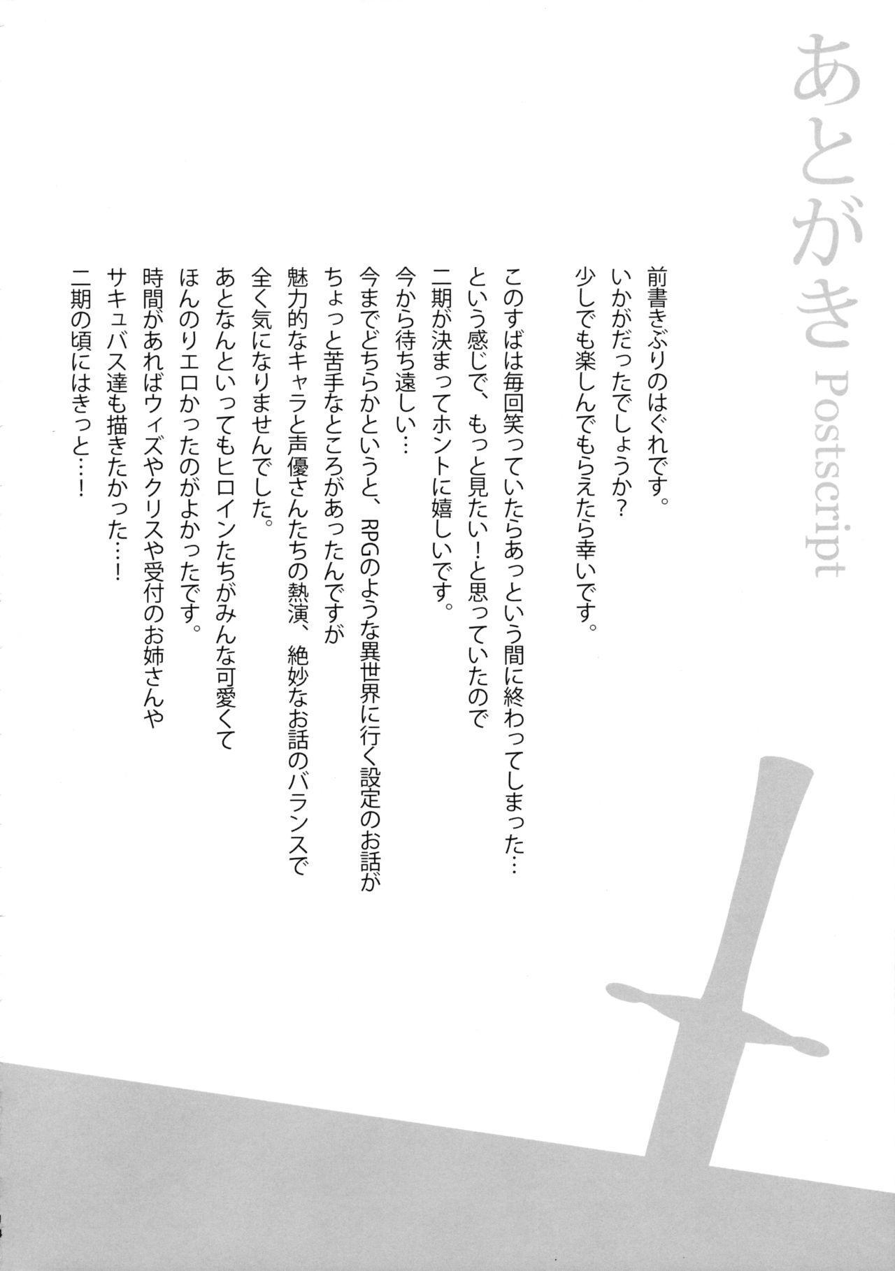 Kono Kawaisou na Crusader ni Kyuusai o! 12