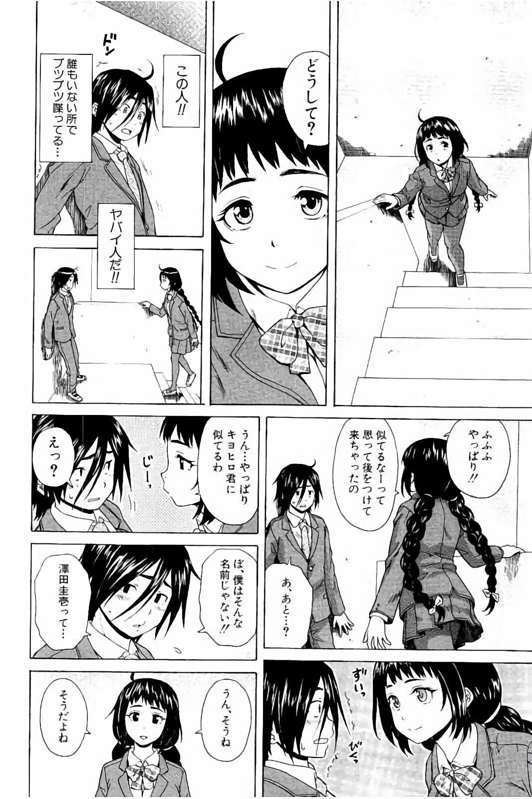 Ane no Himitsu To Boku no Jisatsu 9