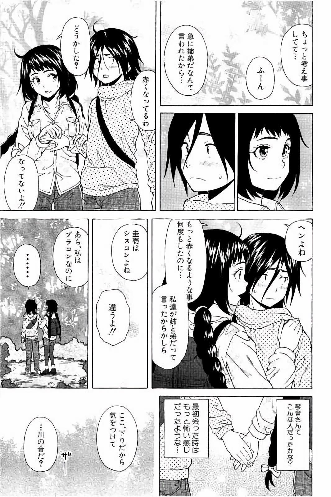 Ane no Himitsu To Boku no Jisatsu 100