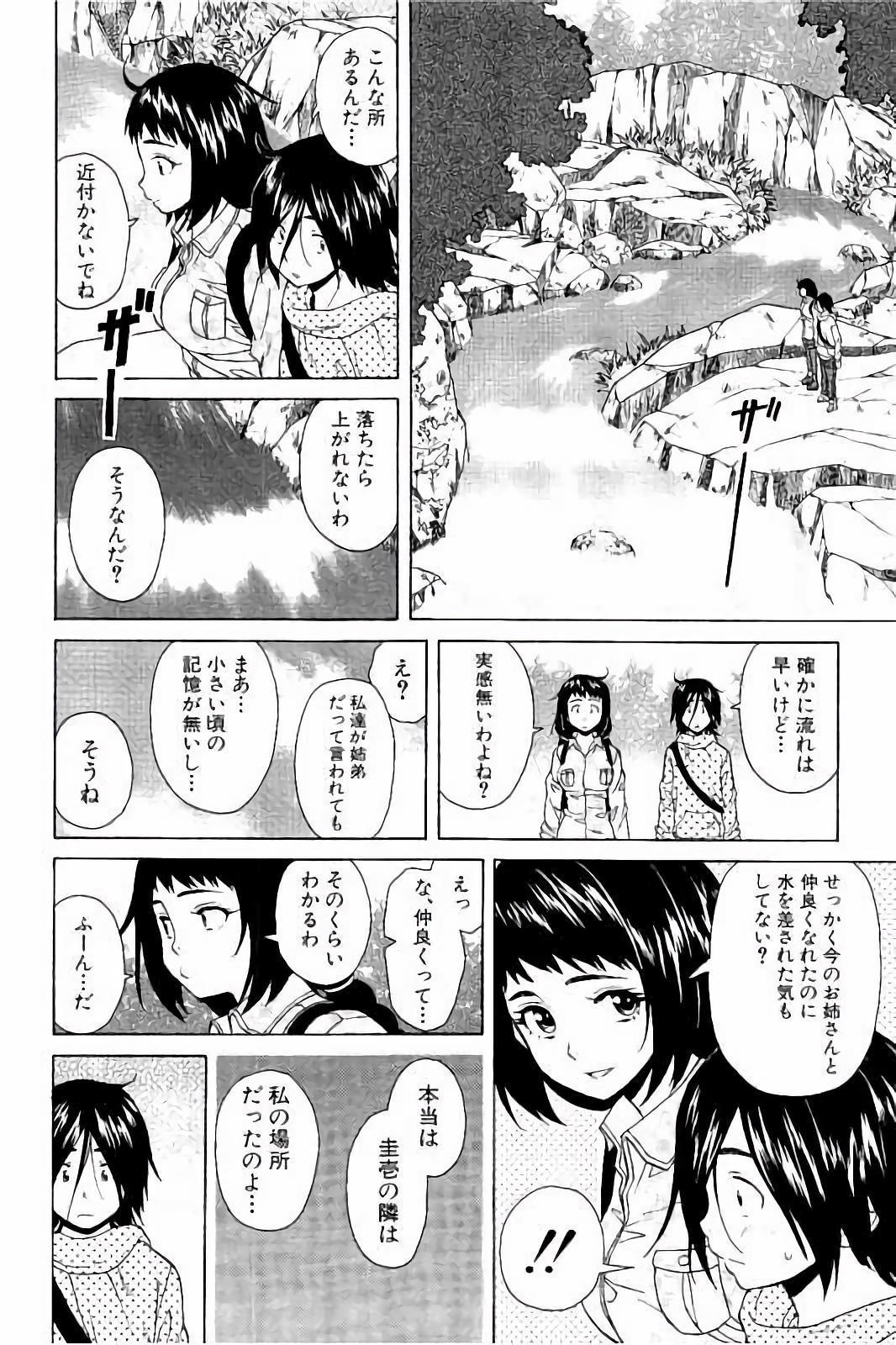 Ane no Himitsu To Boku no Jisatsu 101