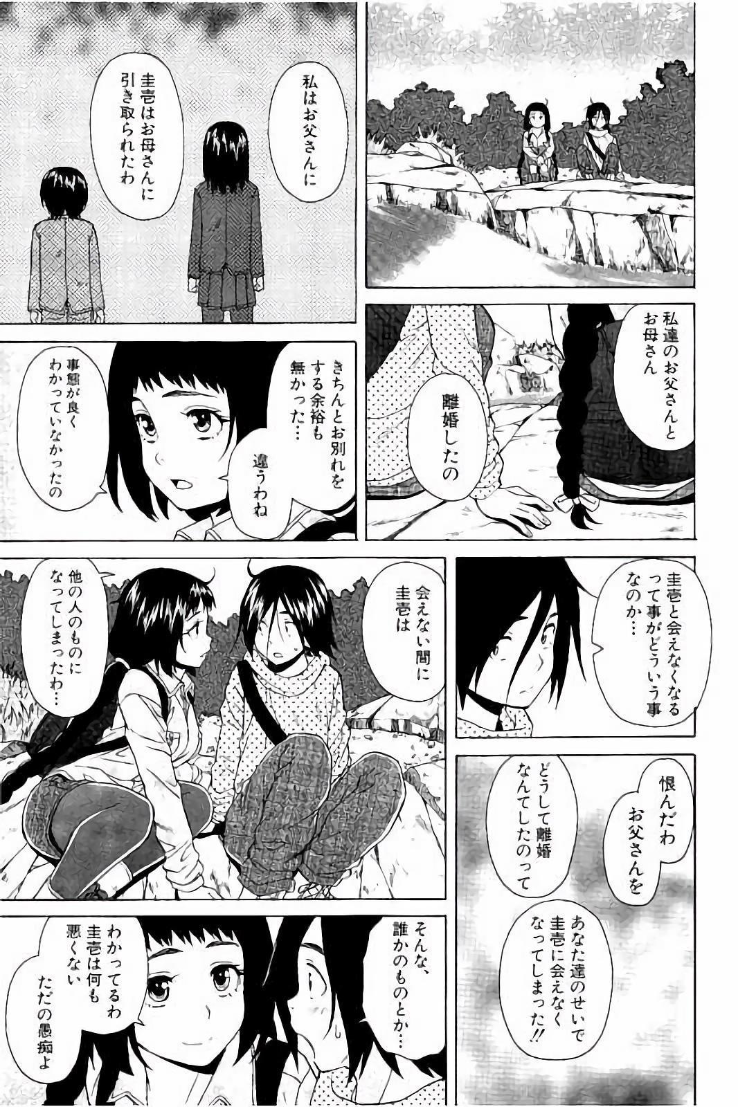 Ane no Himitsu To Boku no Jisatsu 102