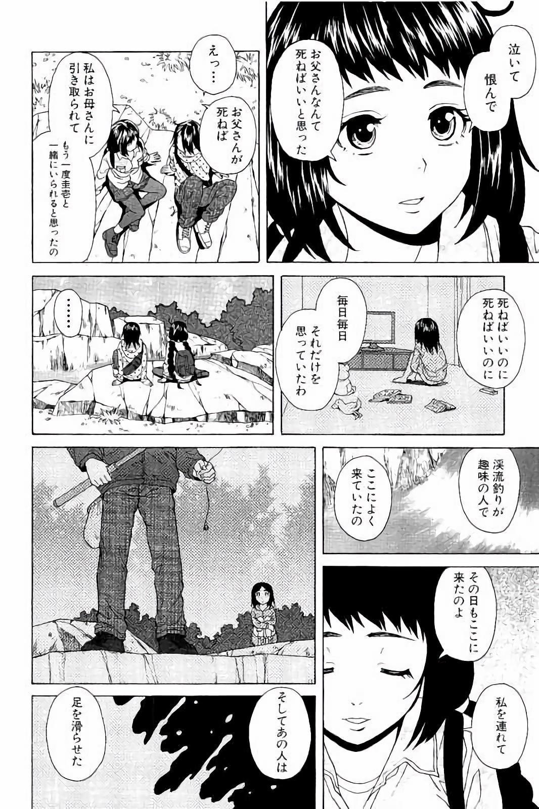 Ane no Himitsu To Boku no Jisatsu 103