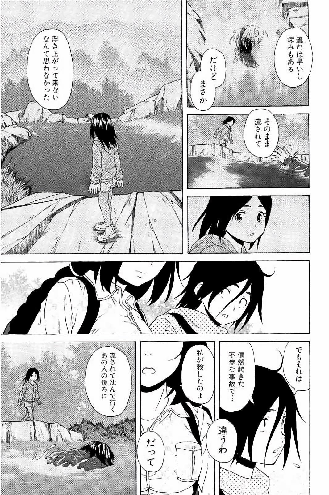 Ane no Himitsu To Boku no Jisatsu 104
